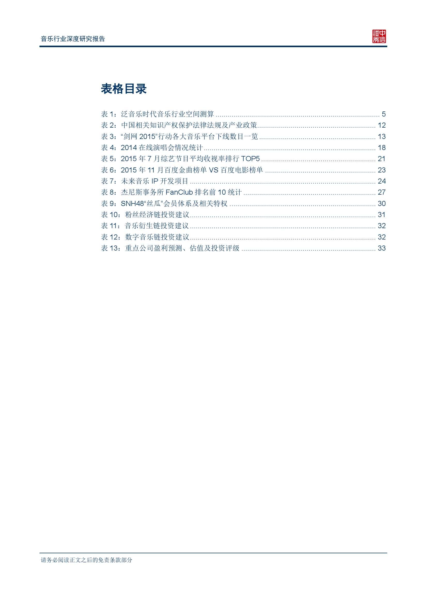 中信证券音乐行业深度研究报告_000005