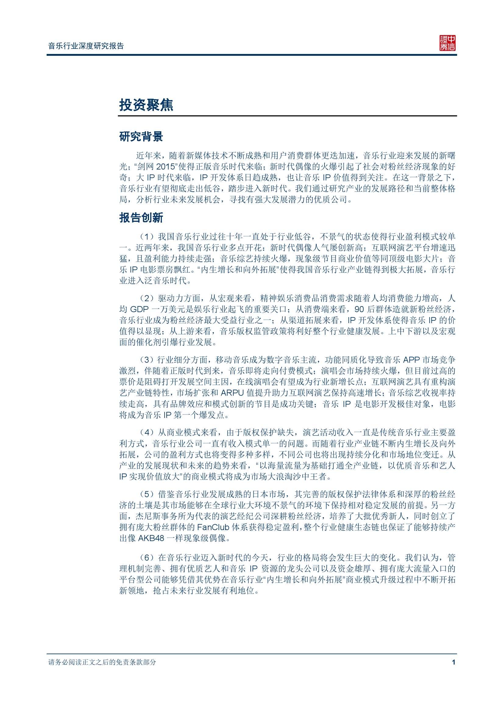 中信证券音乐行业深度研究报告_000006