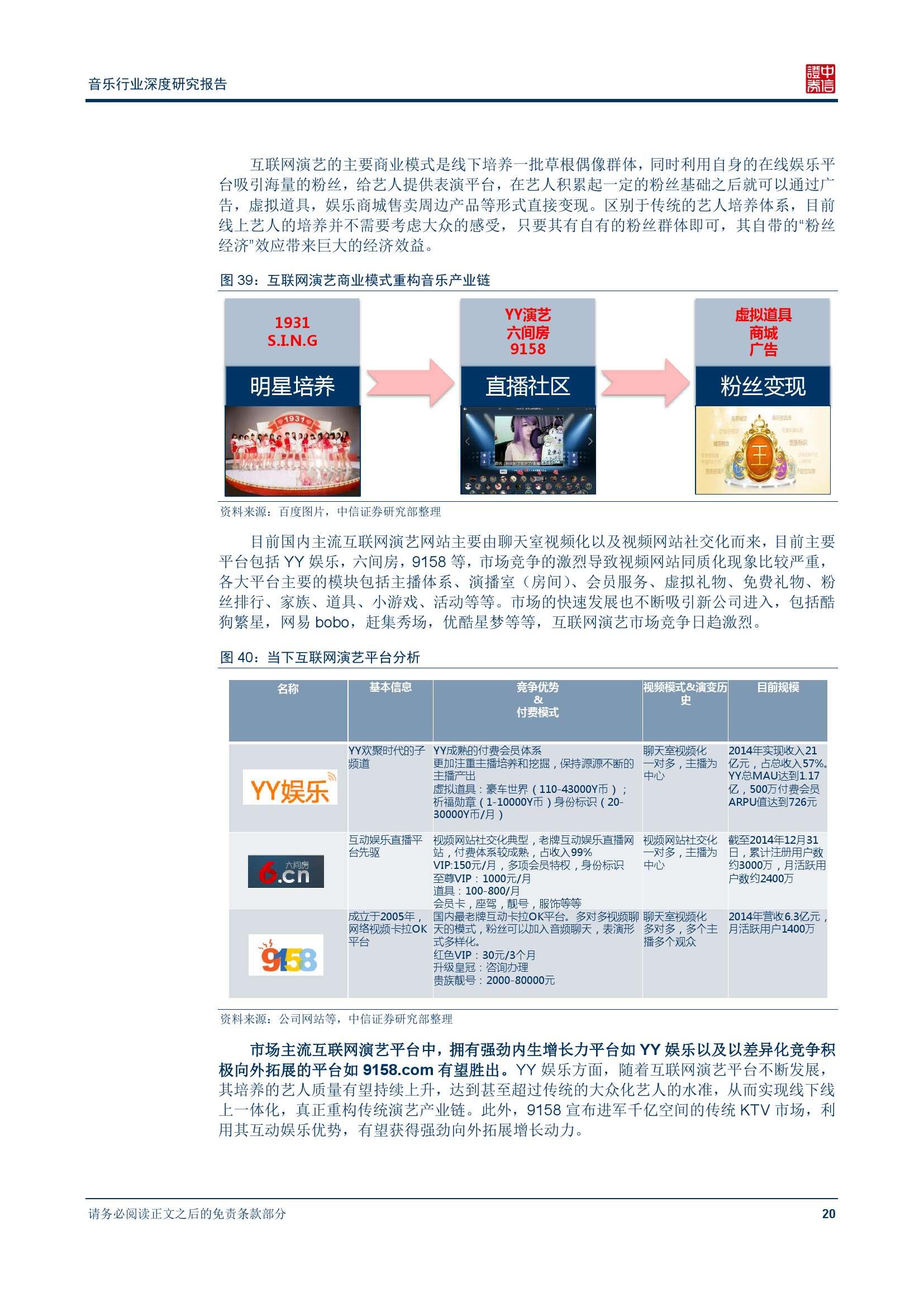 中信证券音乐行业深度研究报告_000025