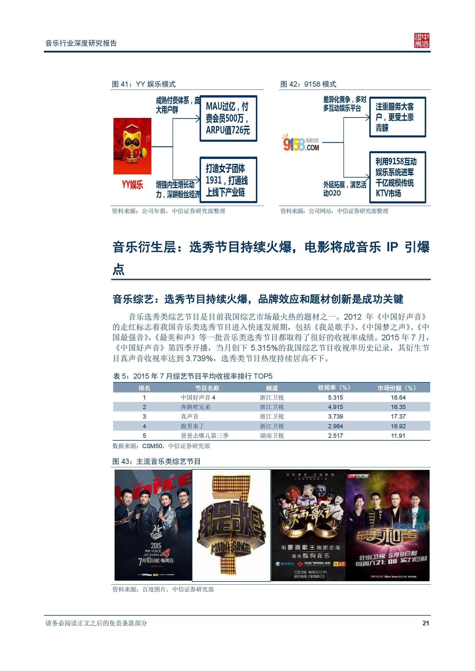 中信证券音乐行业深度研究报告_000026