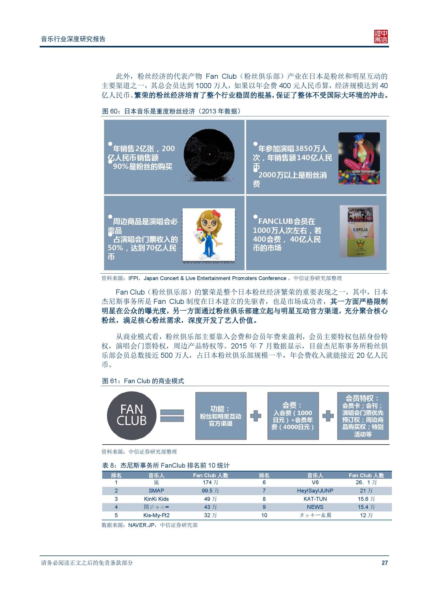 中信证券音乐行业深度研究报告_000032