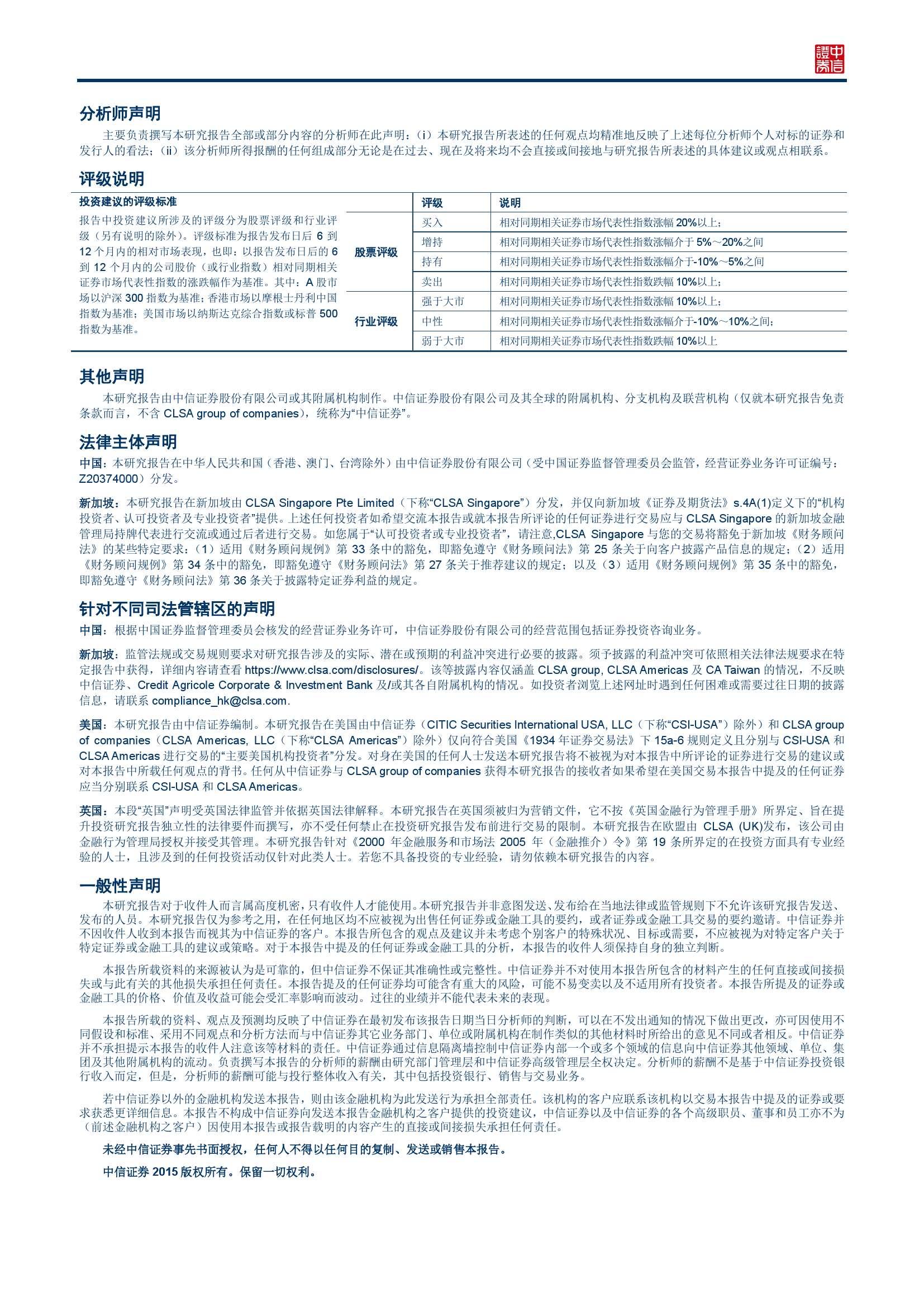 中信证券音乐行业深度研究报告_000039