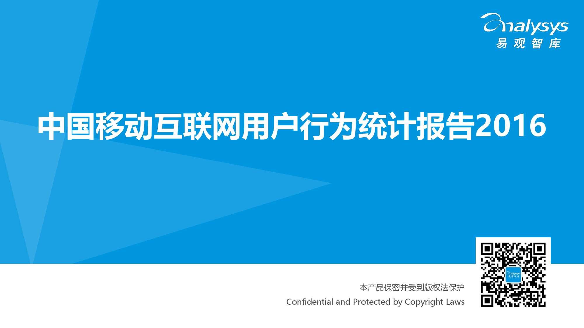 中国移动互联网用户行为统计报告2016_000001