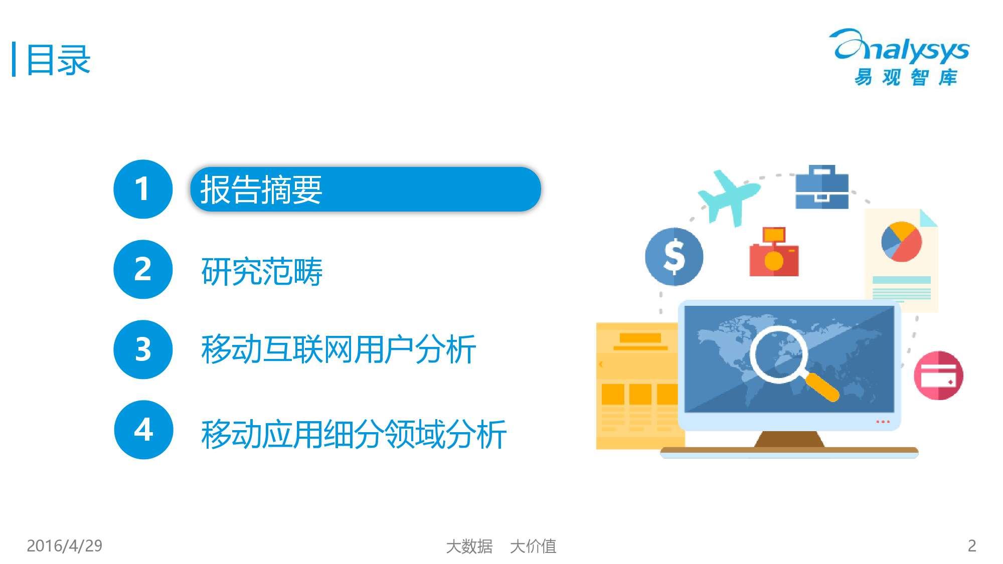 中国移动互联网用户行为统计报告2016_000002