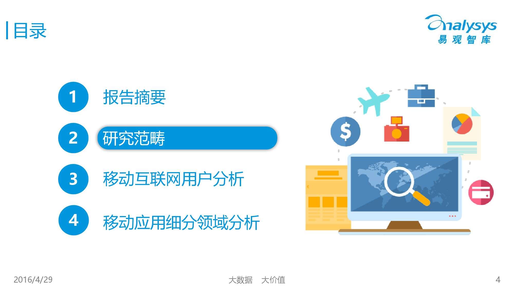 中国移动互联网用户行为统计报告2016_000004