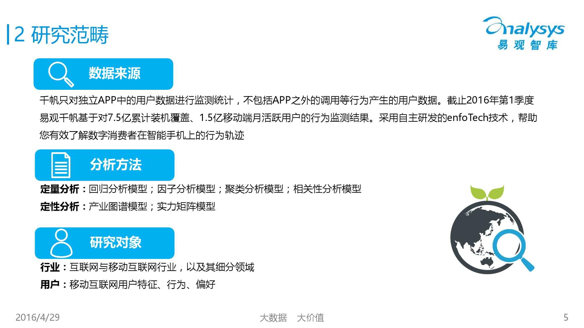 中国移动互联网用户行为统计报告2016_000005