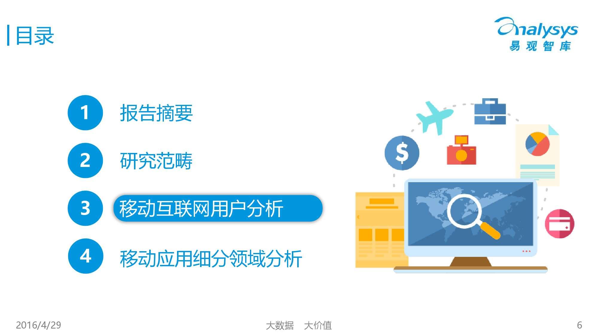 中国移动互联网用户行为统计报告2016_000006
