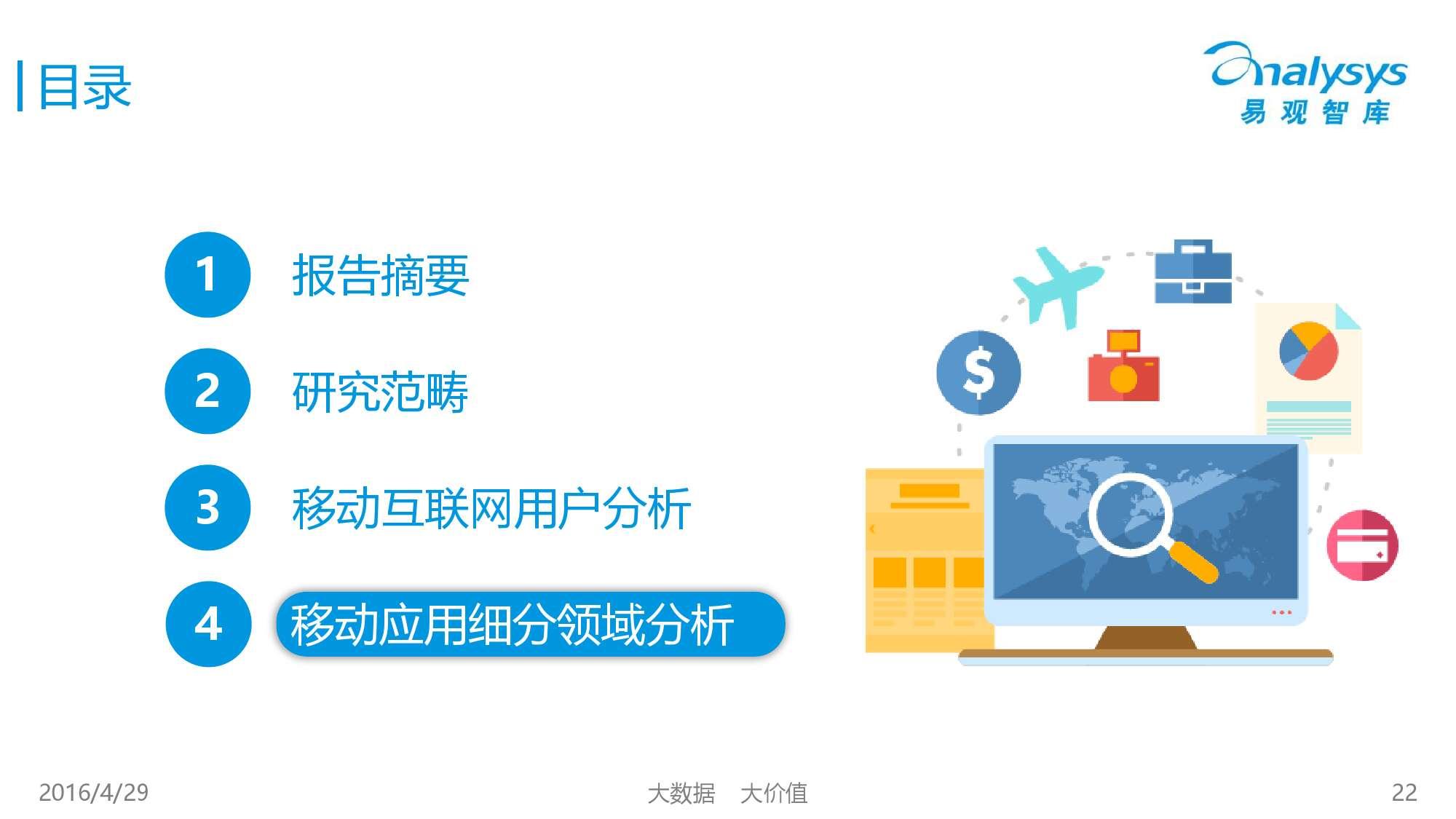 中国移动互联网用户行为统计报告2016_000022