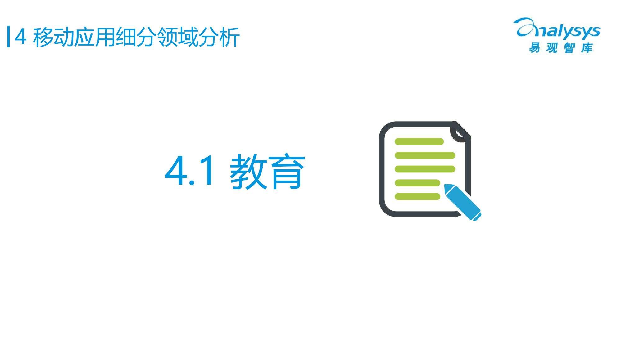 中国移动互联网用户行为统计报告2016_000023