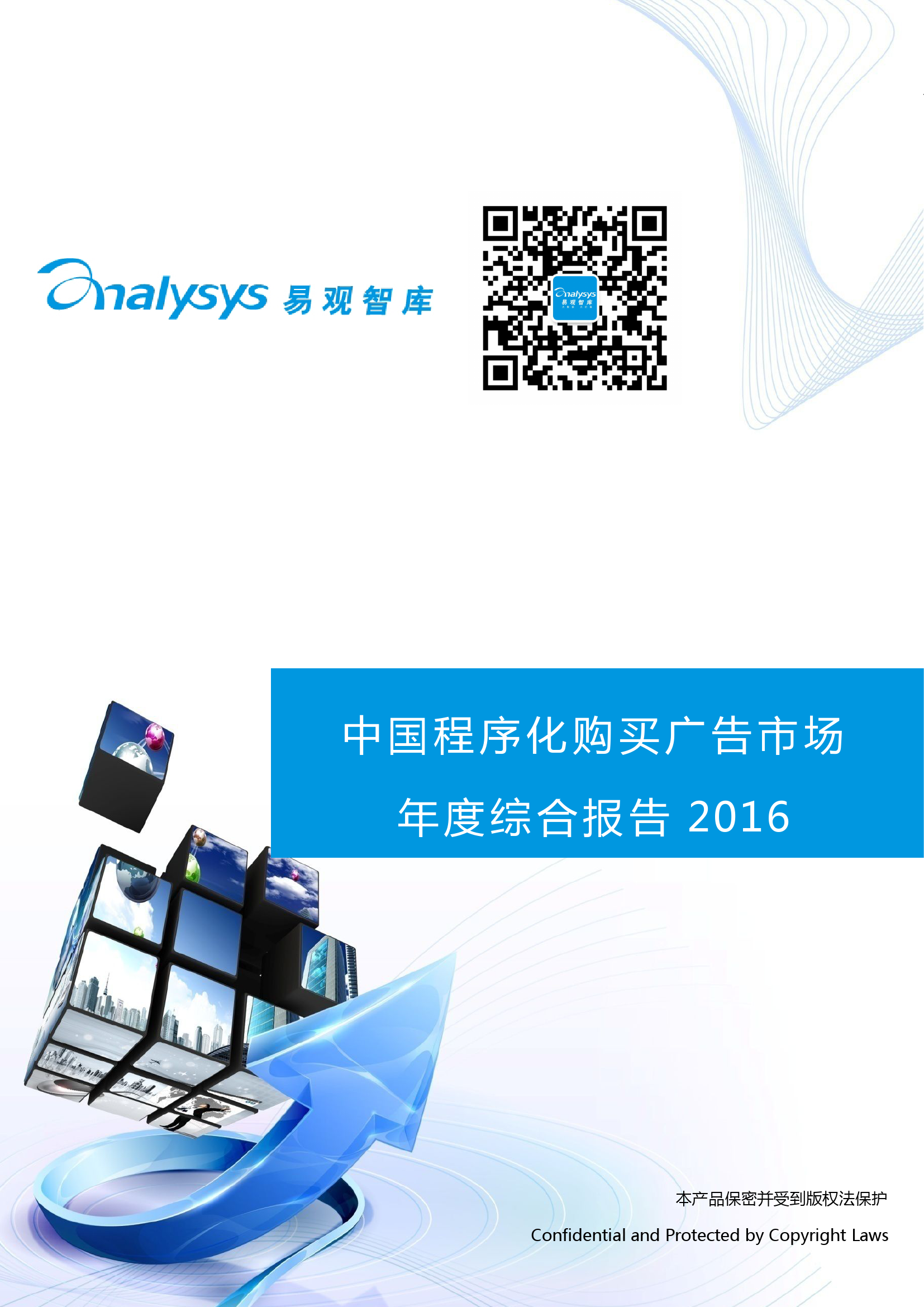 中国程序化购买广告市场年度综合报告2016_000001
