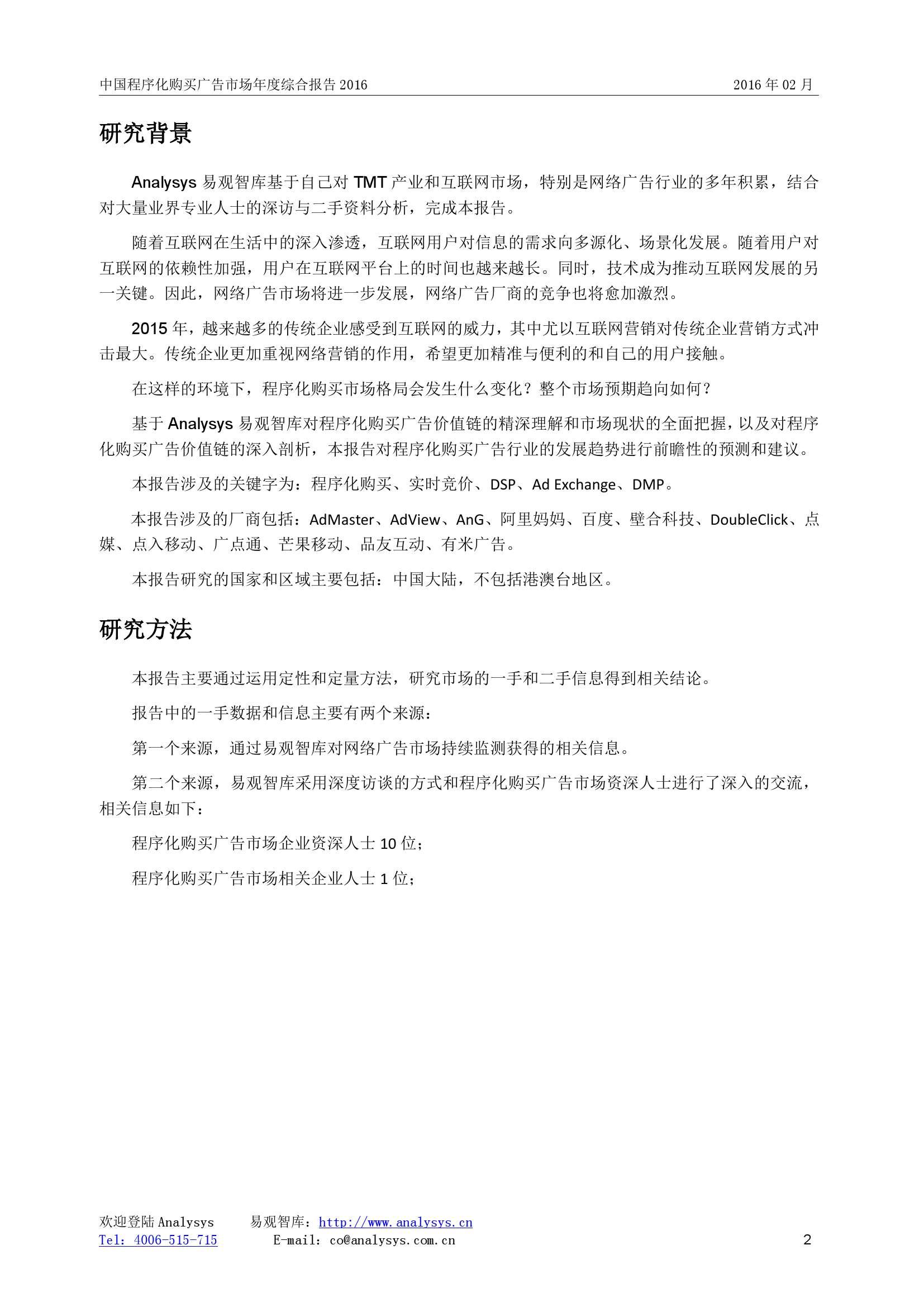 中国程序化购买广告市场年度综合报告2016_000002