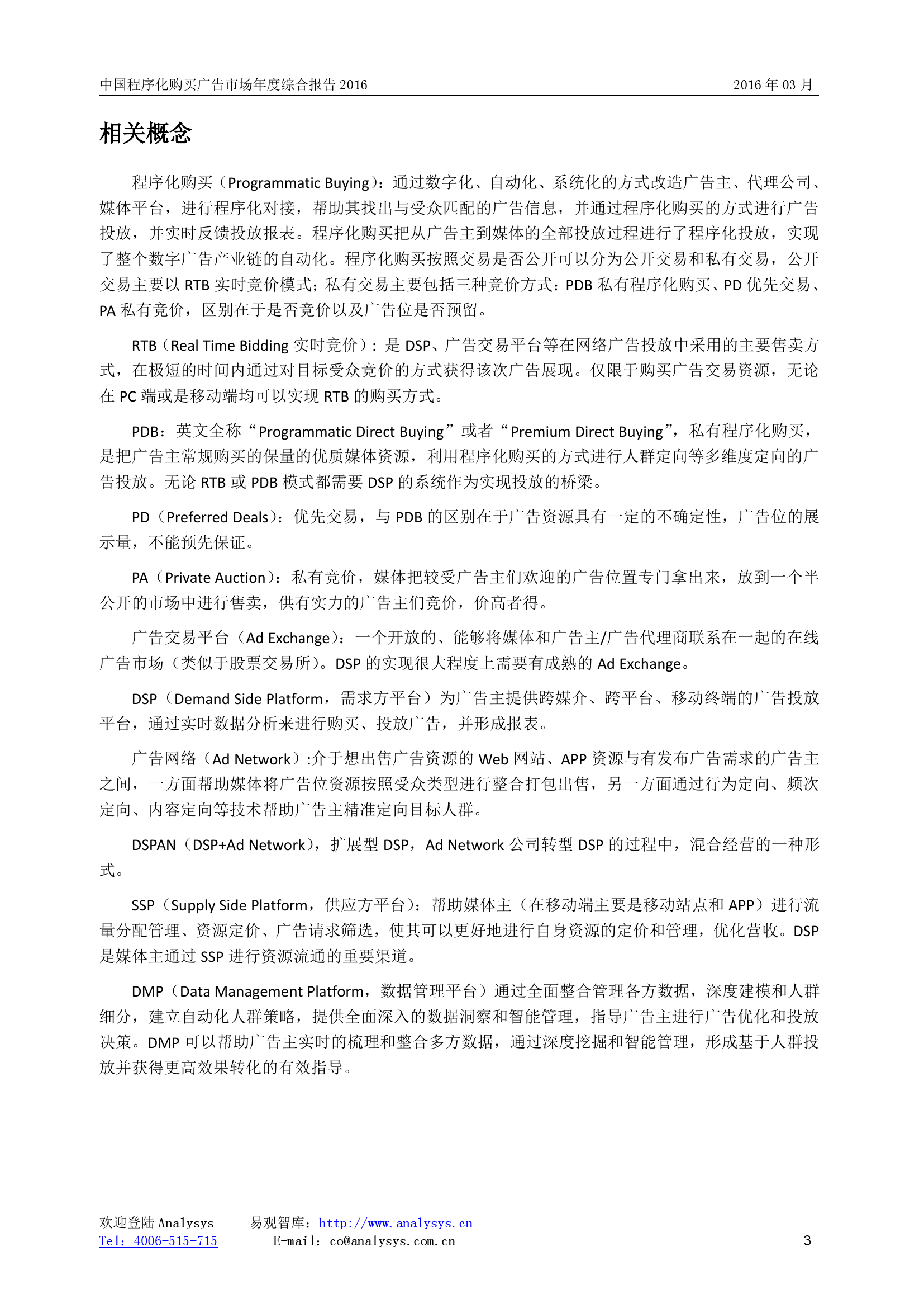 中国程序化购买广告市场年度综合报告2016_000003