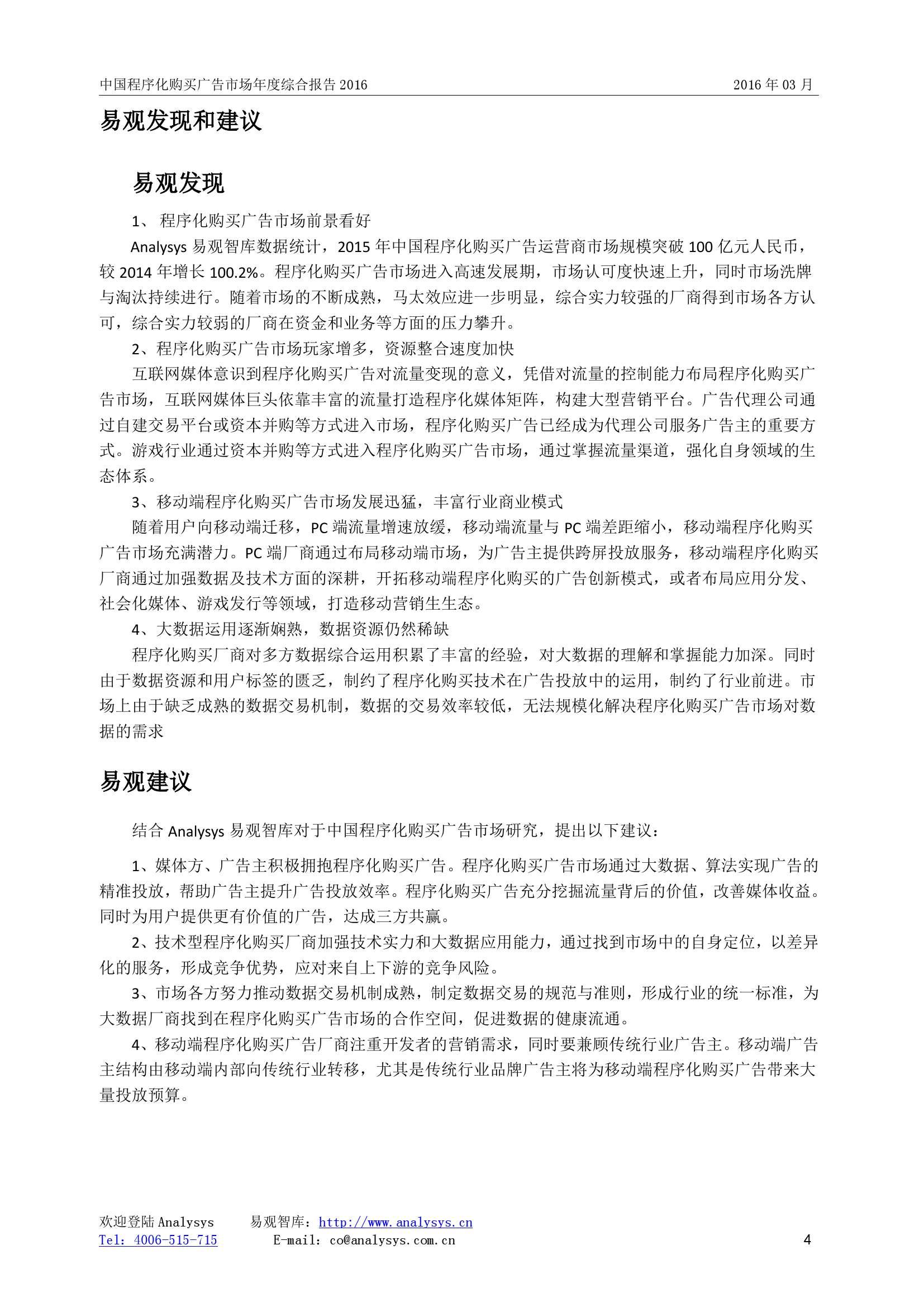 中国程序化购买广告市场年度综合报告2016_000004