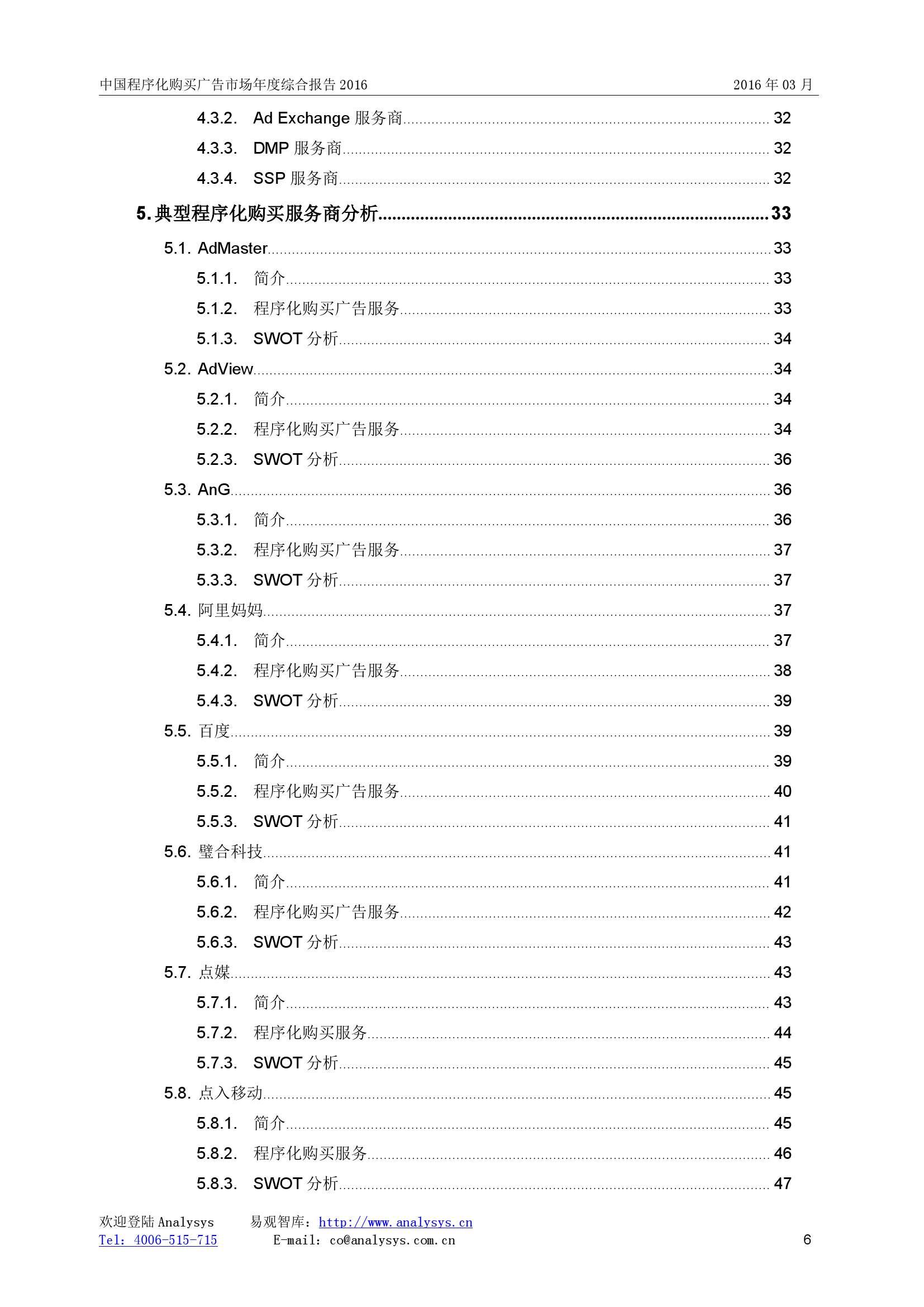 中国程序化购买广告市场年度综合报告2016_000006