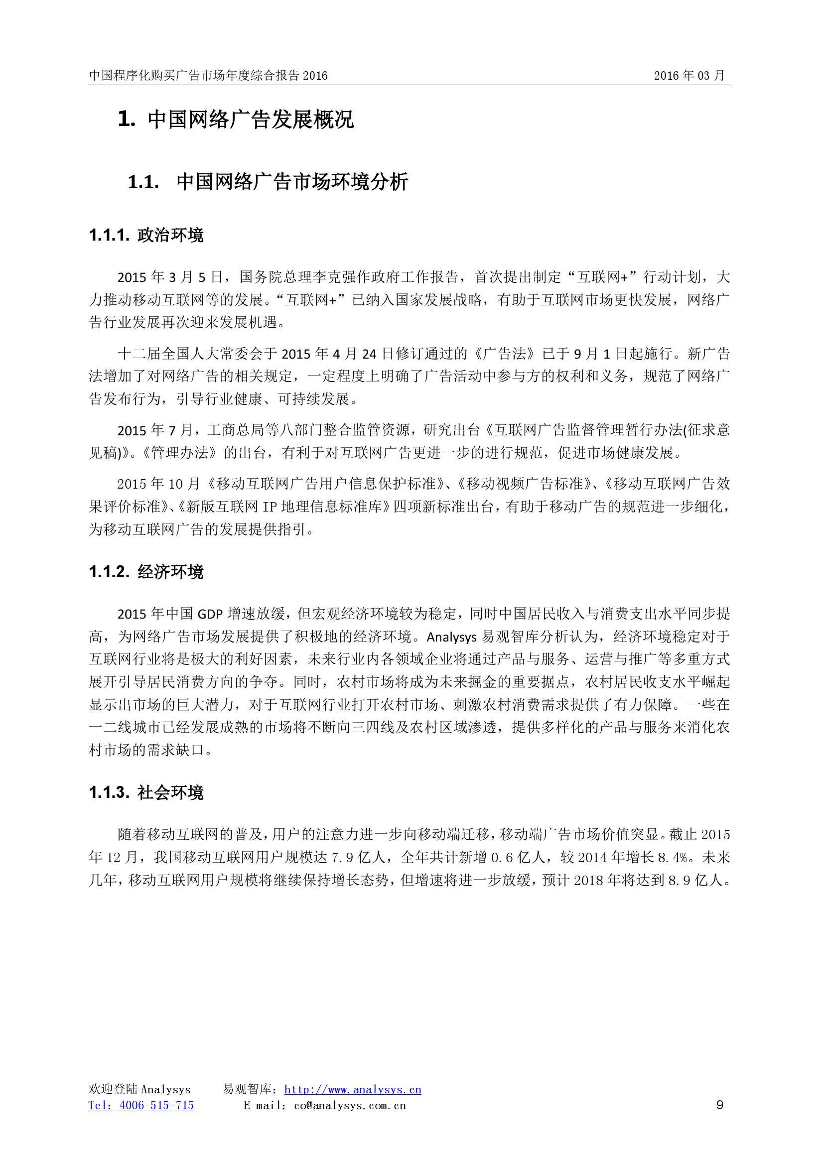 中国程序化购买广告市场年度综合报告2016_000009
