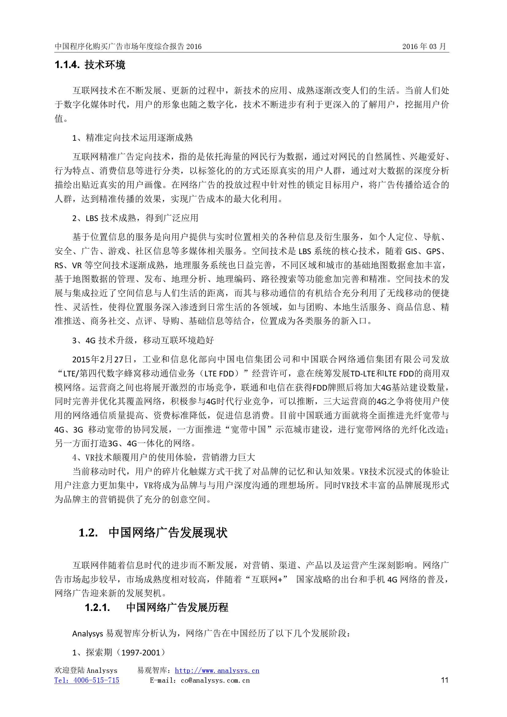 中国程序化购买广告市场年度综合报告2016_000011