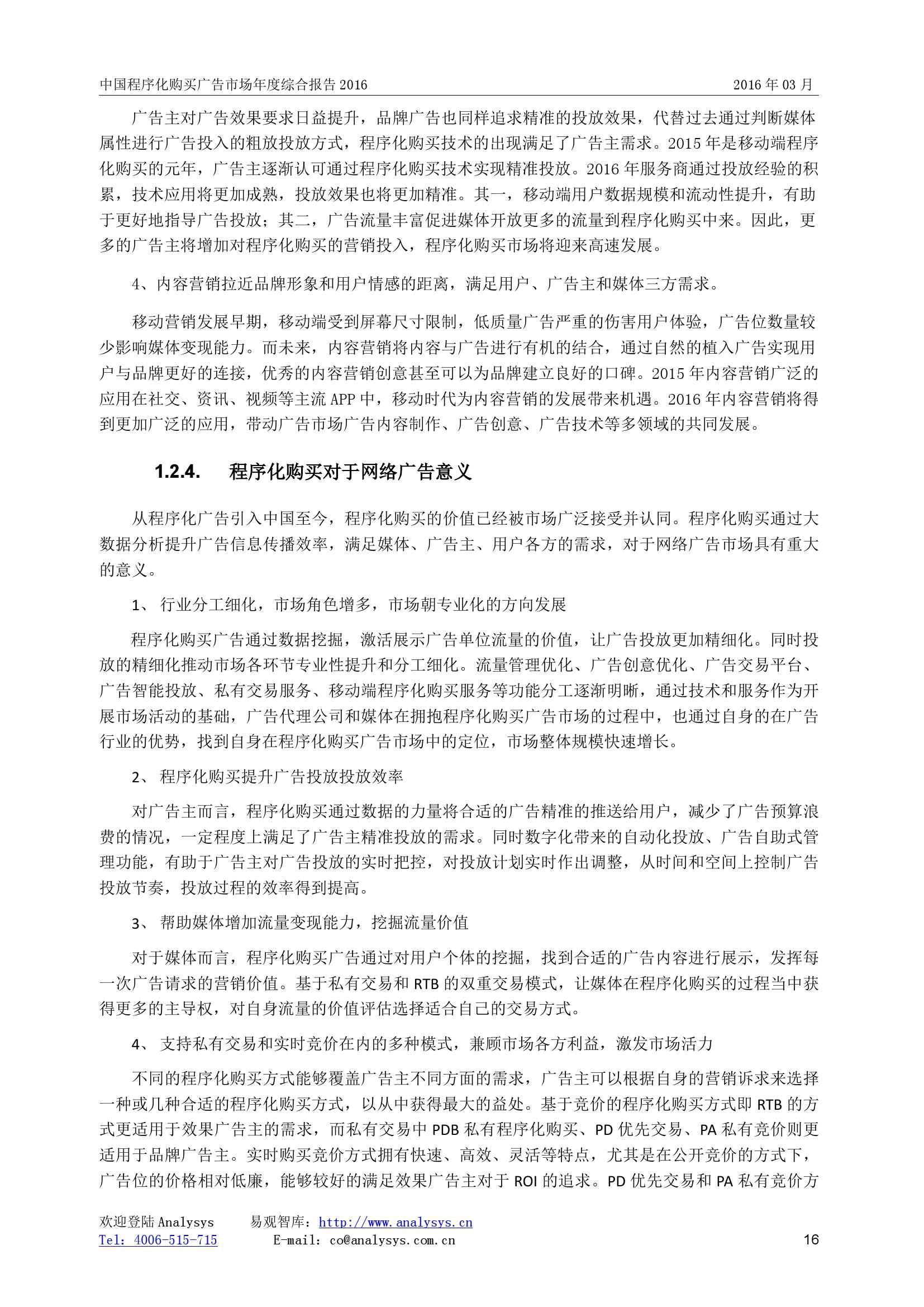 中国程序化购买广告市场年度综合报告2016_000016