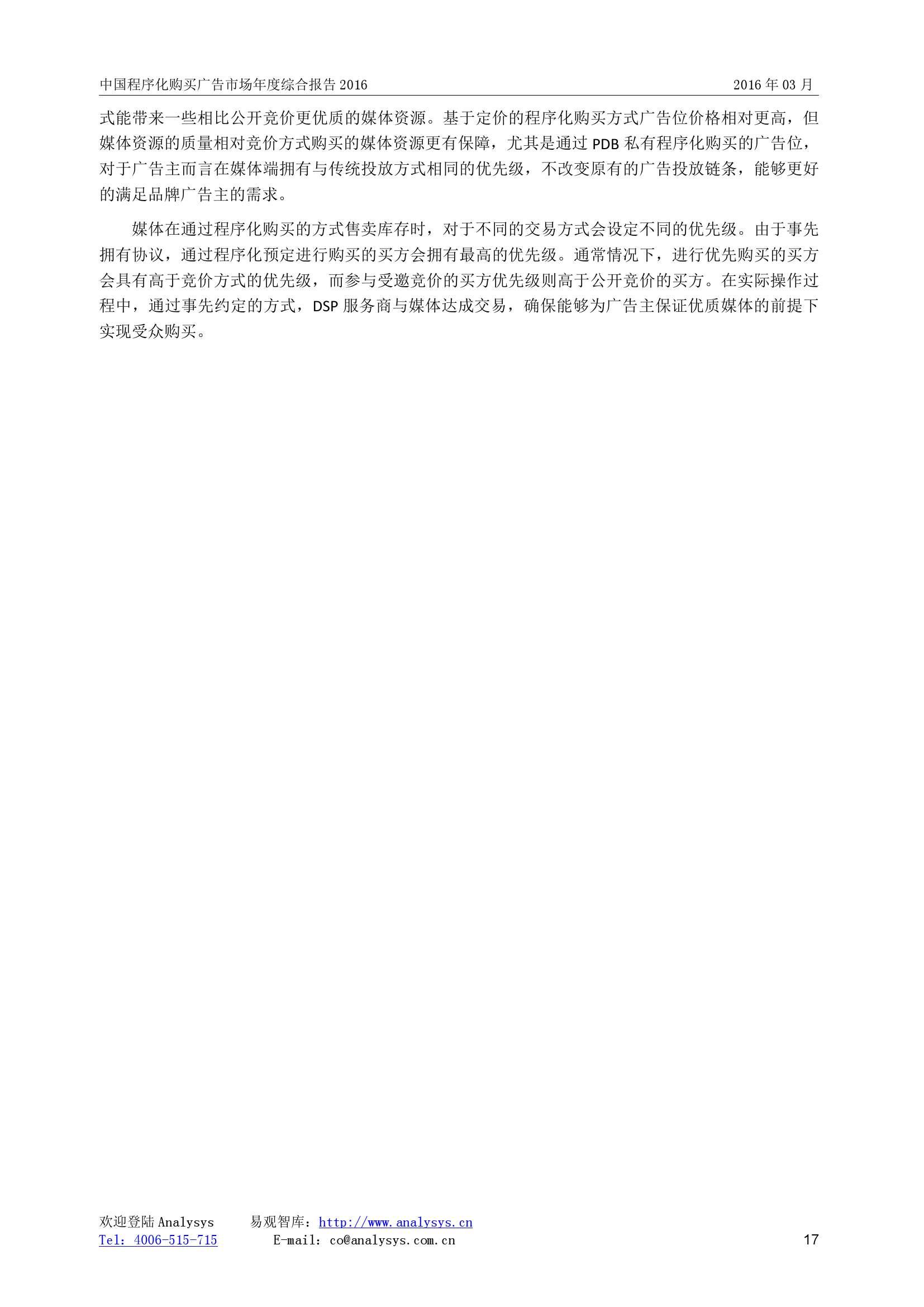 中国程序化购买广告市场年度综合报告2016_000017