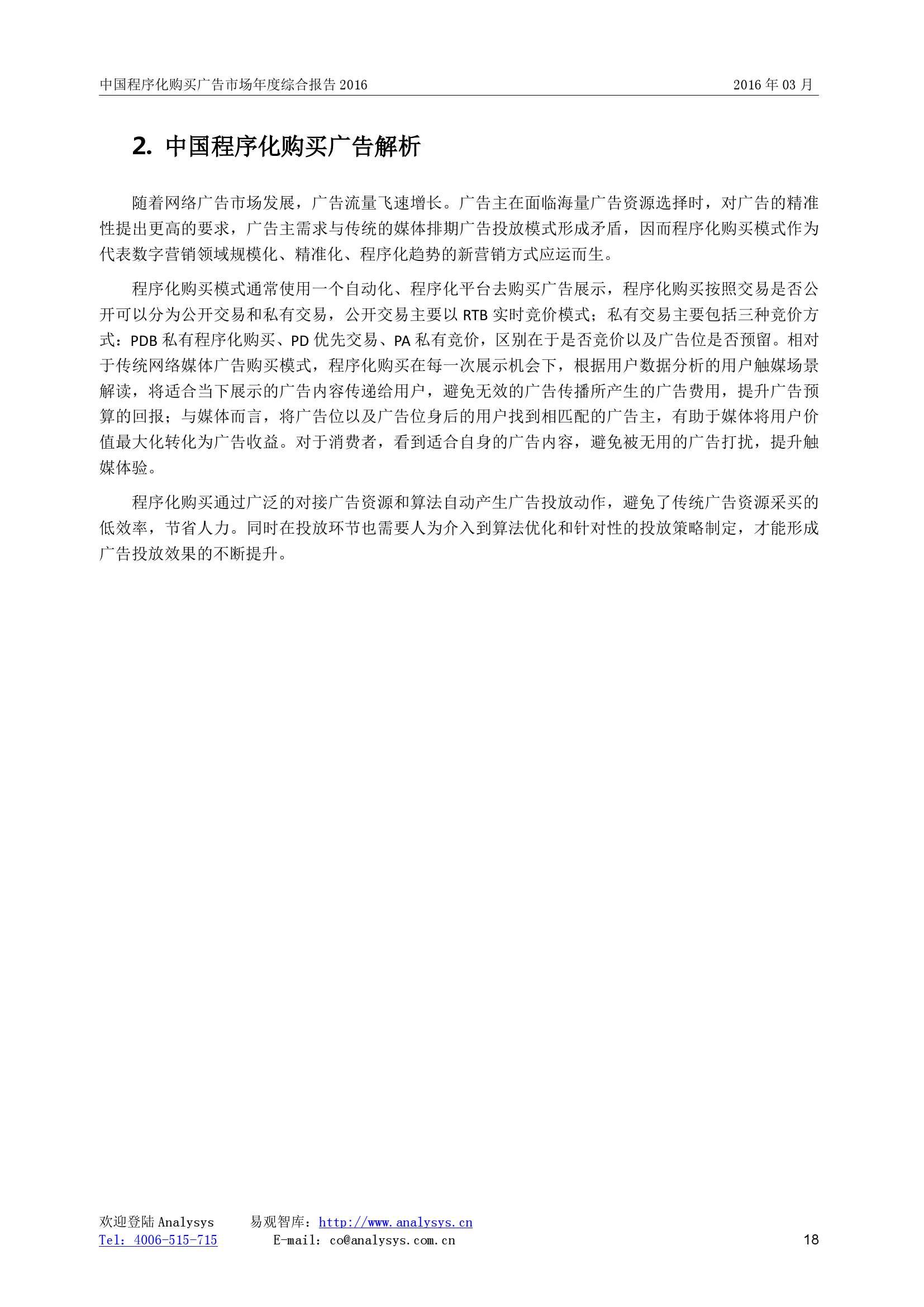 中国程序化购买广告市场年度综合报告2016_000018