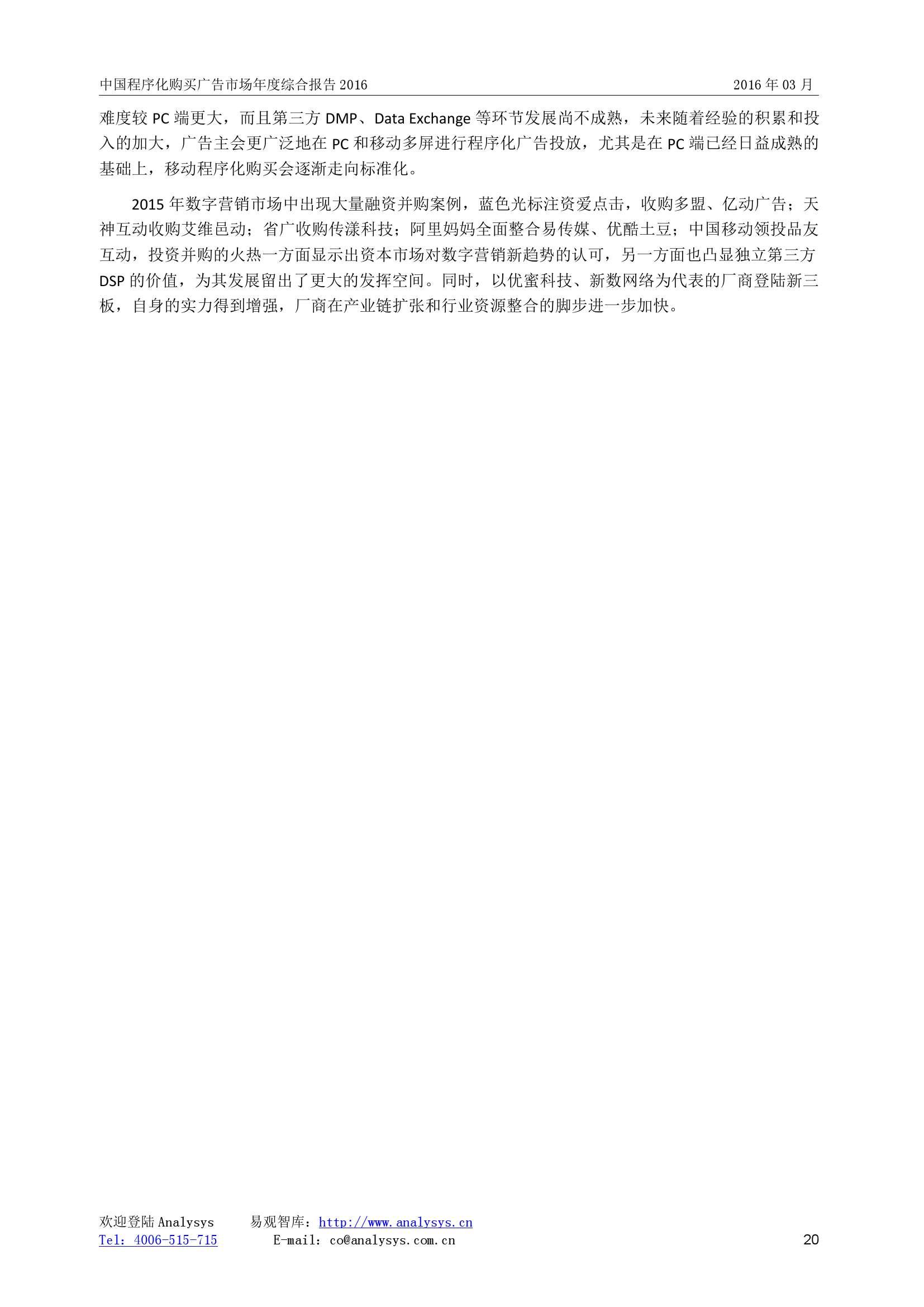 中国程序化购买广告市场年度综合报告2016_000020