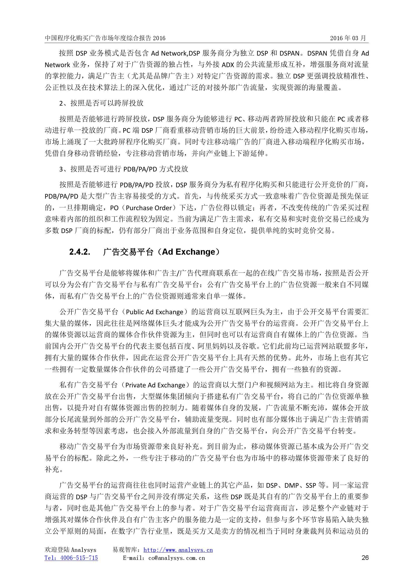 中国程序化购买广告市场年度综合报告2016_000026