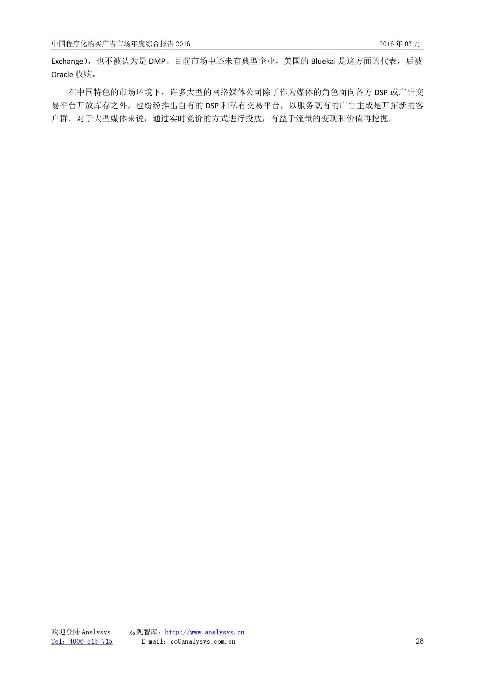中国程序化购买广告市场年度综合报告2016_000028