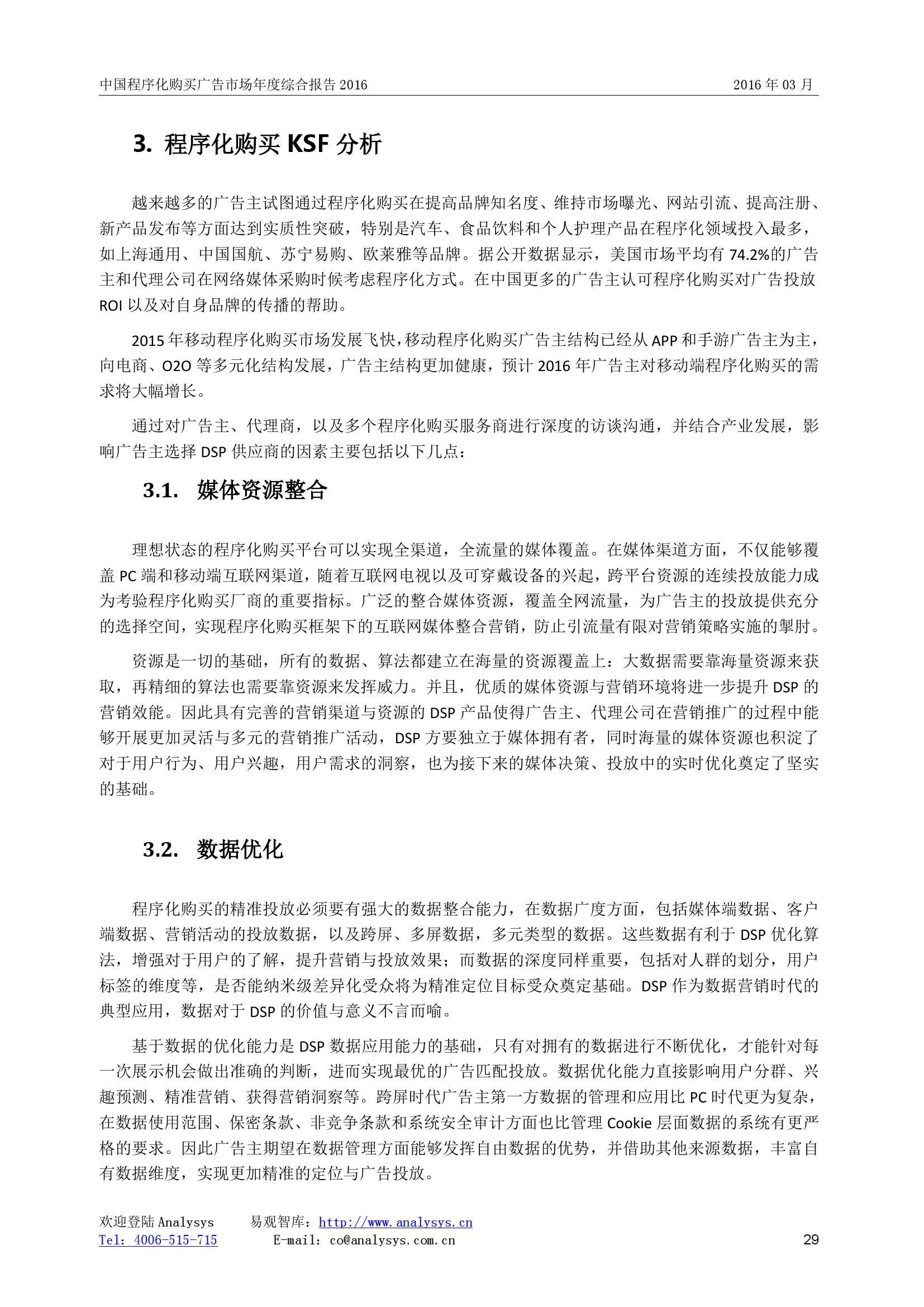 中国程序化购买广告市场年度综合报告2016_000029