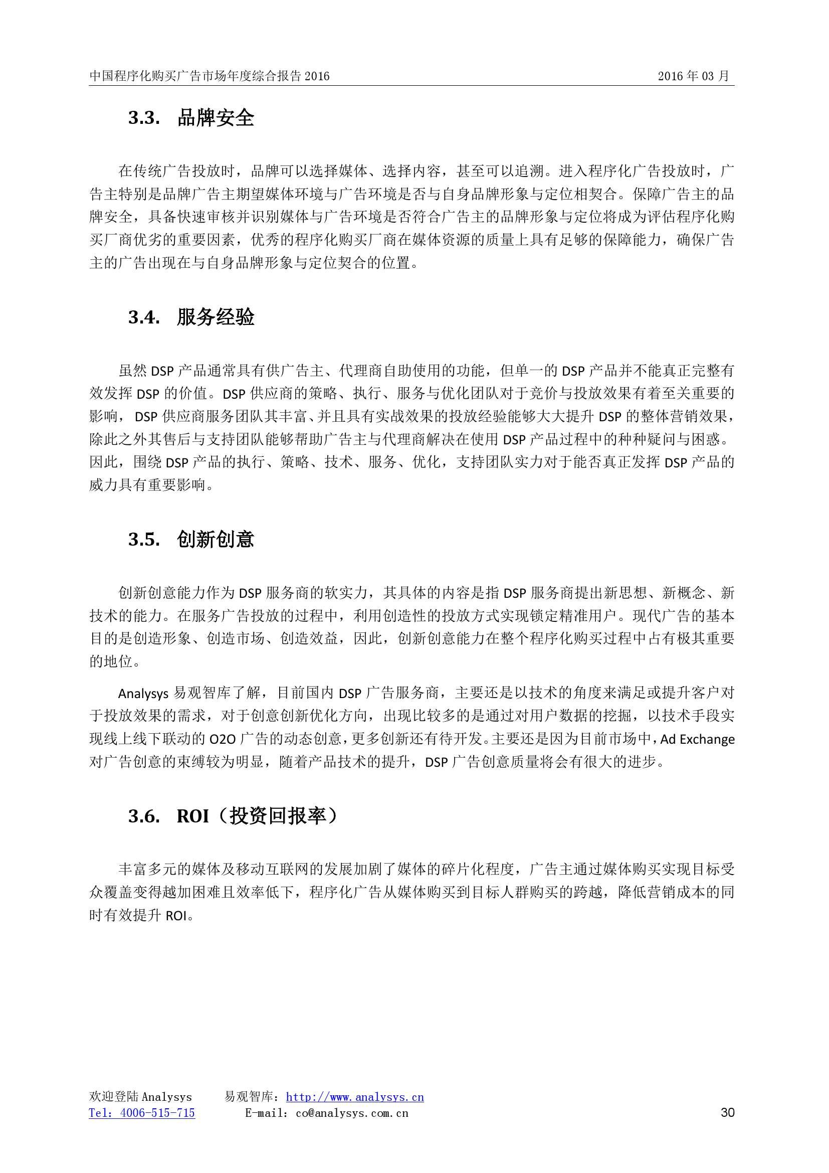 中国程序化购买广告市场年度综合报告2016_000030