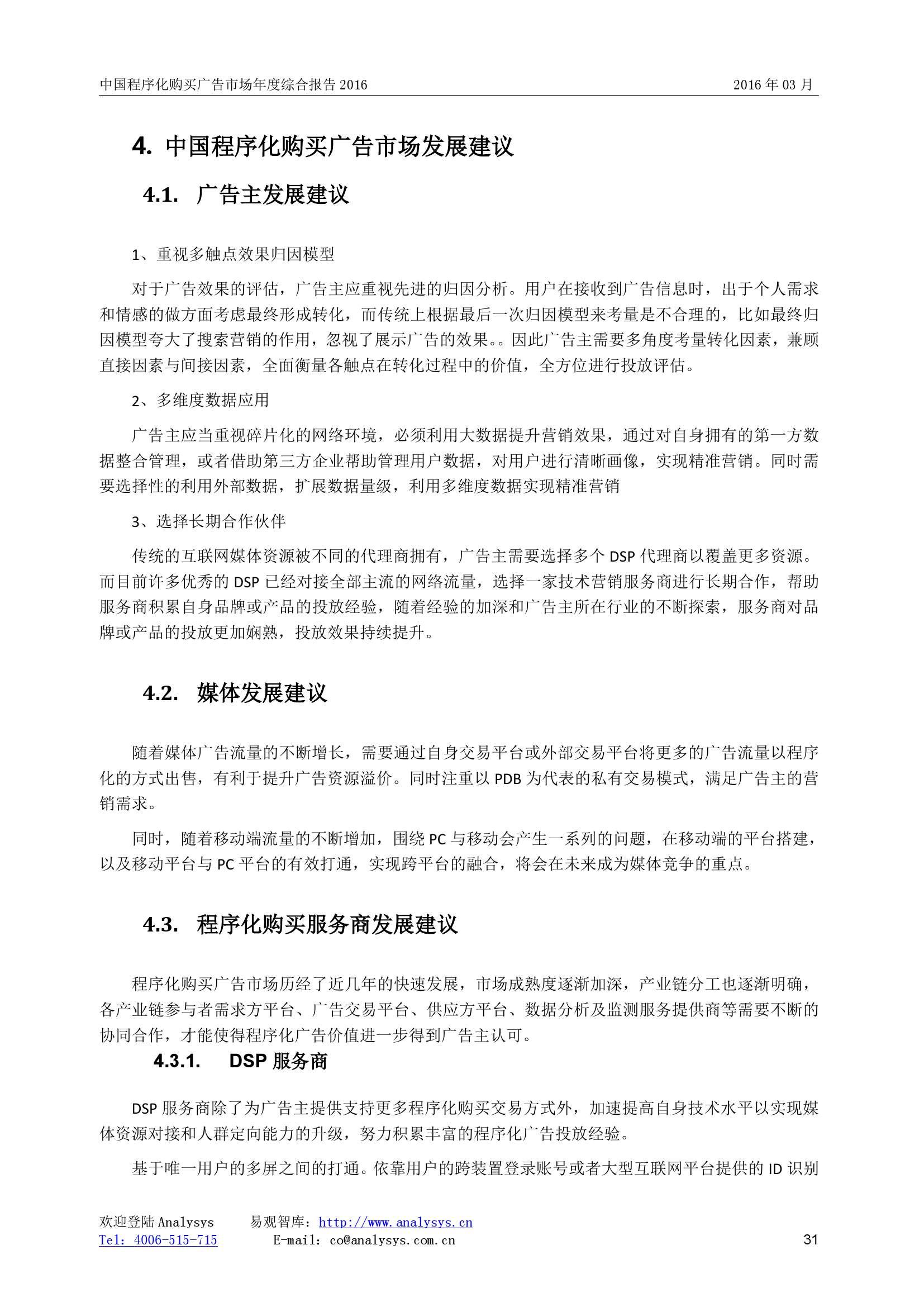 中国程序化购买广告市场年度综合报告2016_000031