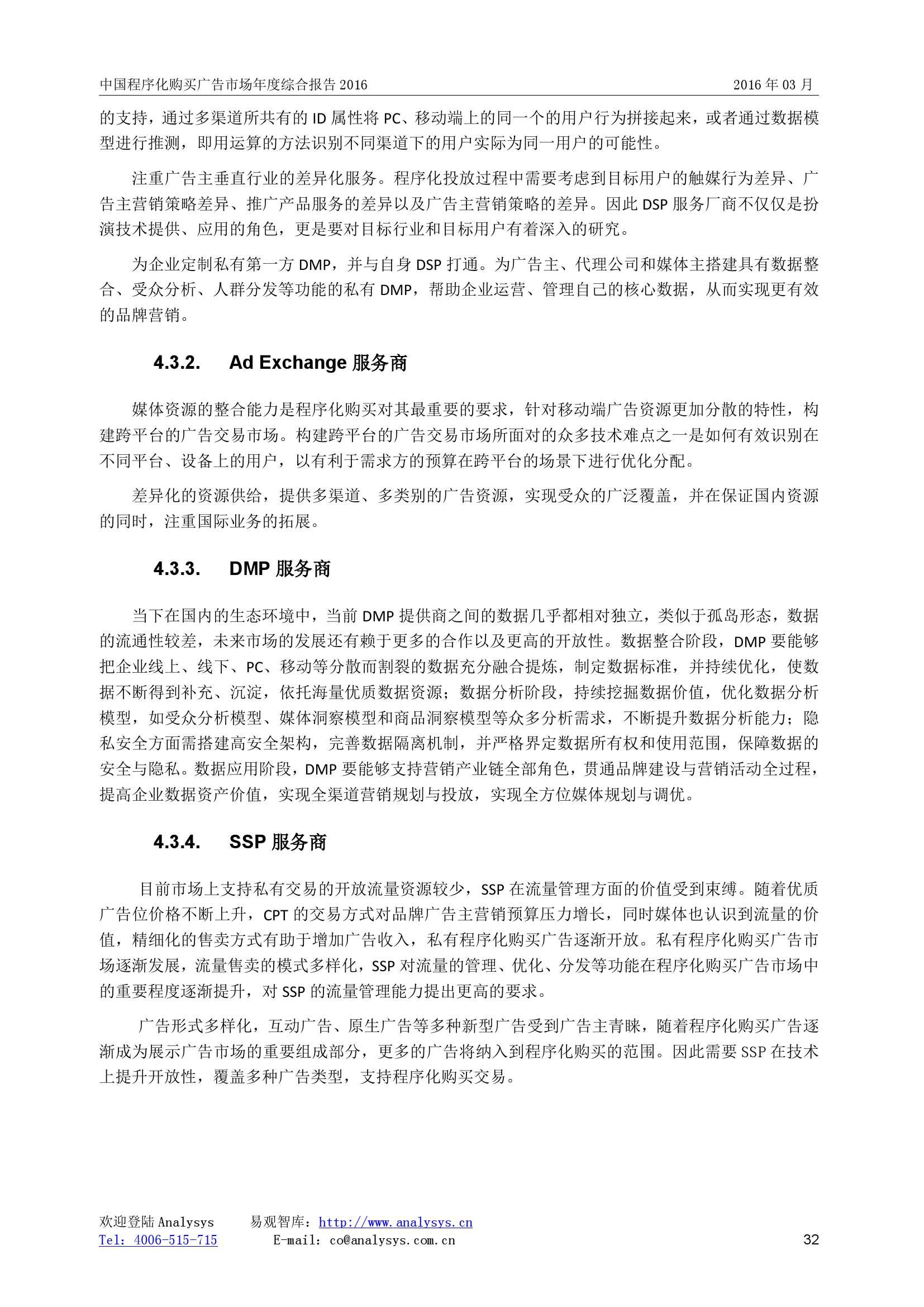 中国程序化购买广告市场年度综合报告2016_000032