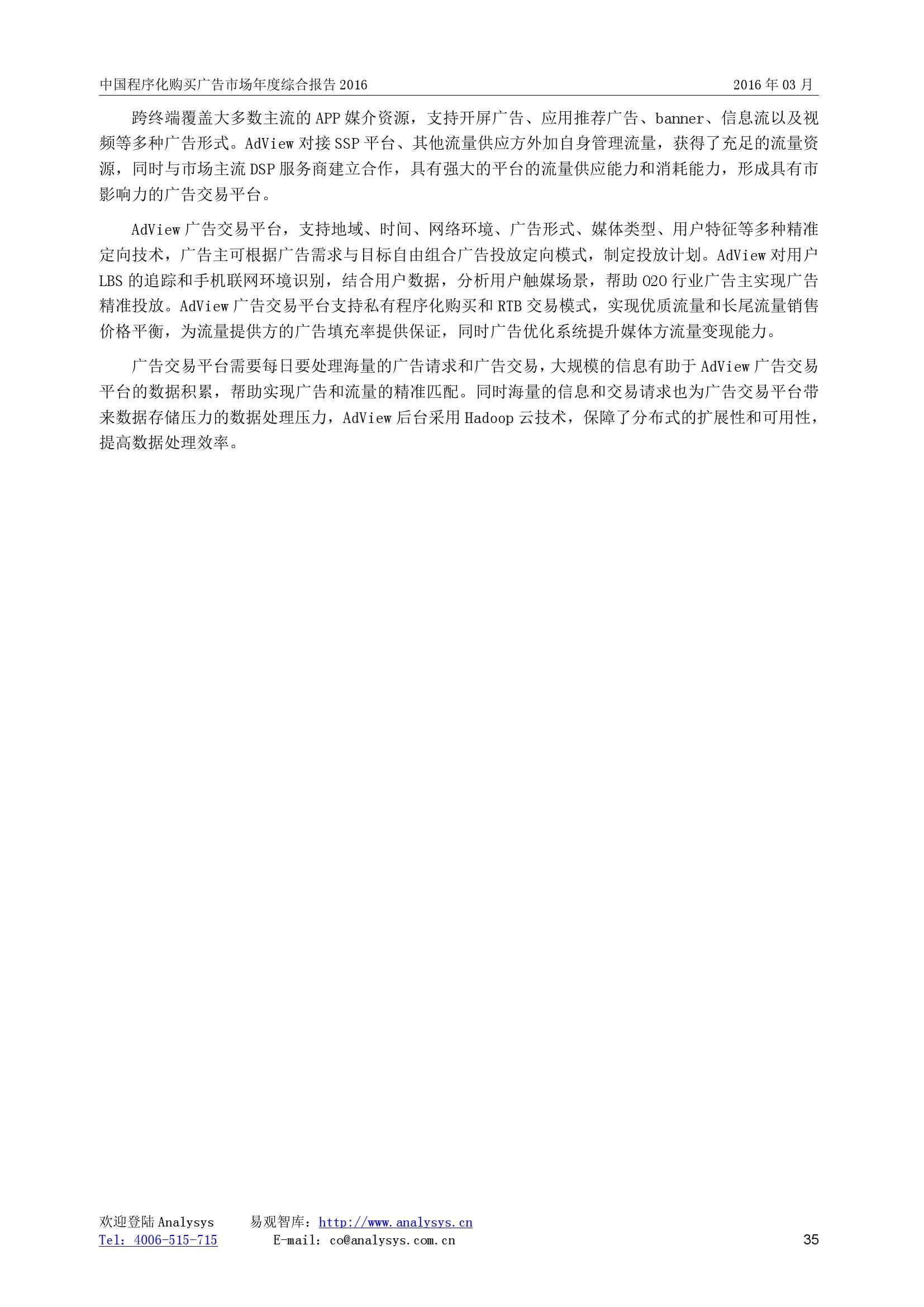 中国程序化购买广告市场年度综合报告2016_000035
