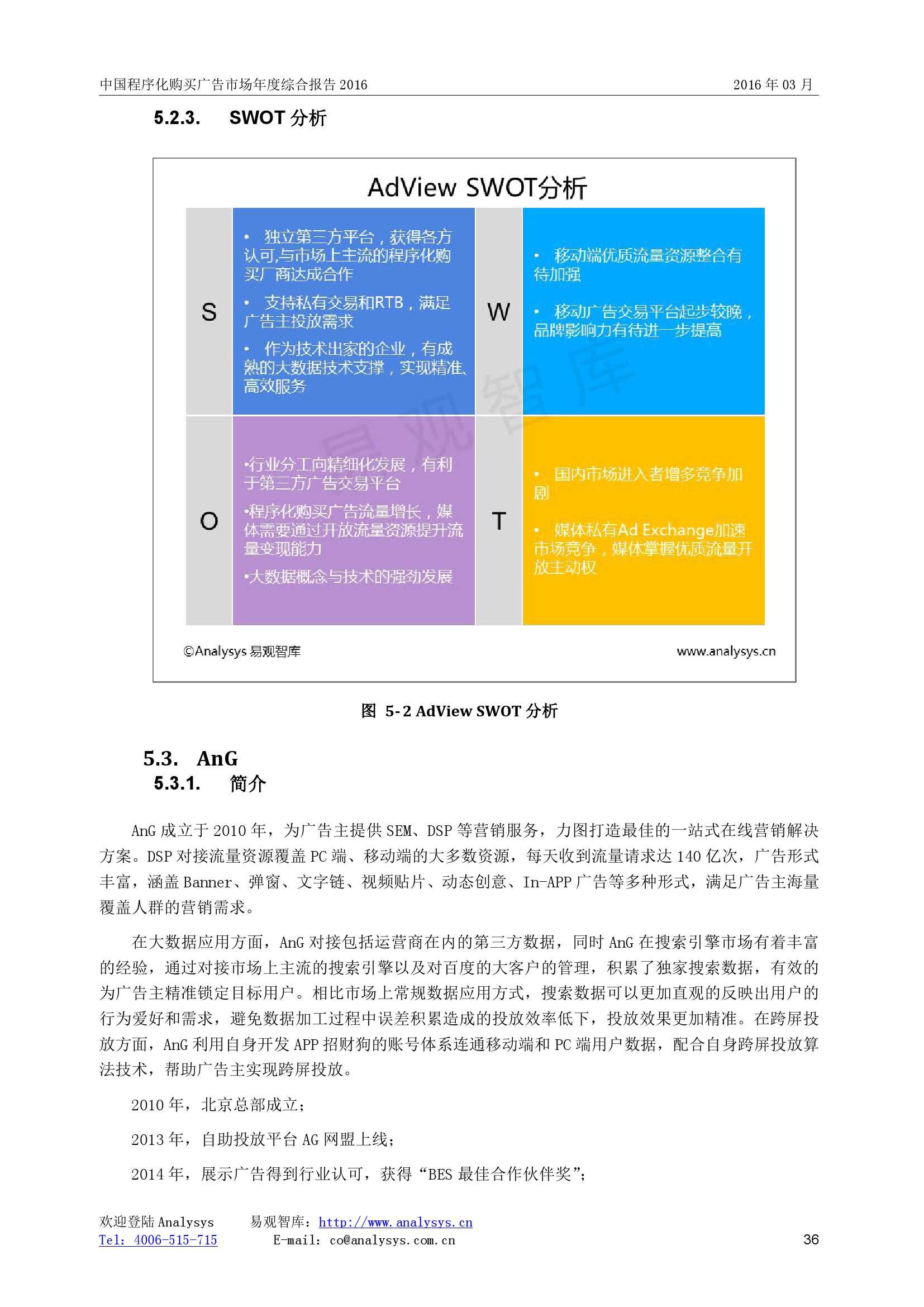 中国程序化购买广告市场年度综合报告2016_000036