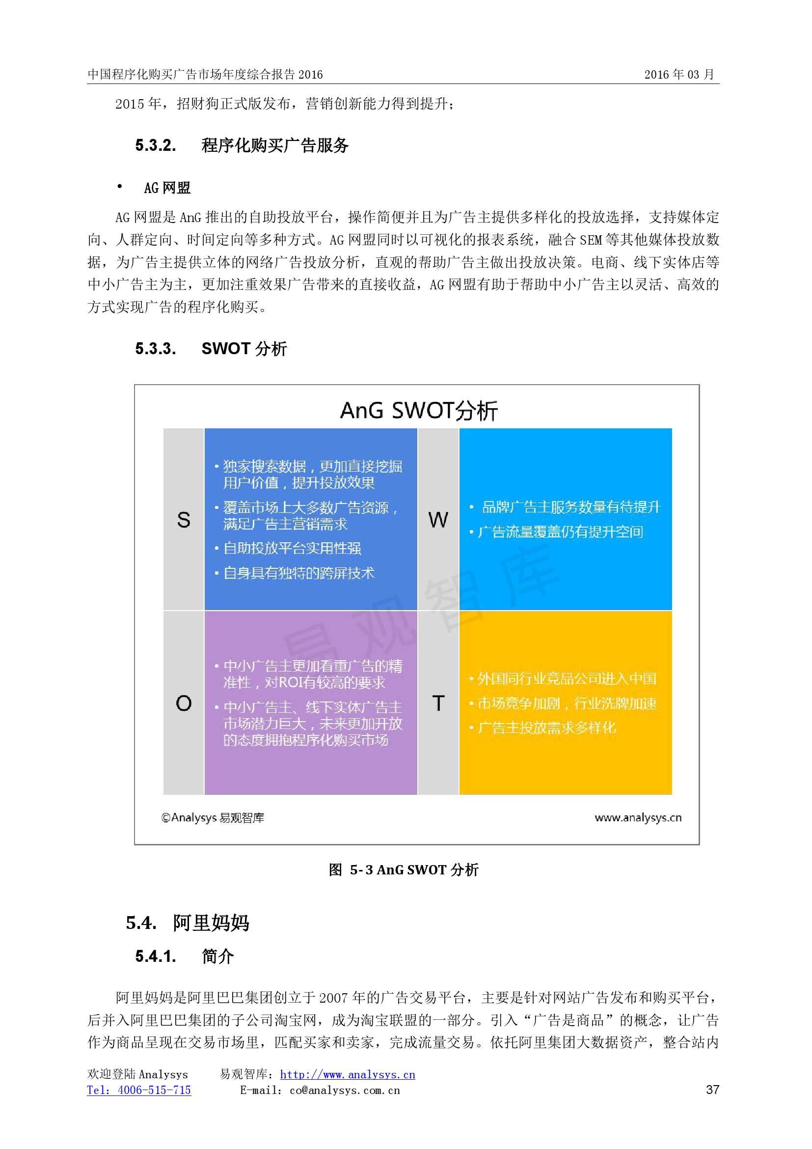 中国程序化购买广告市场年度综合报告2016_000037