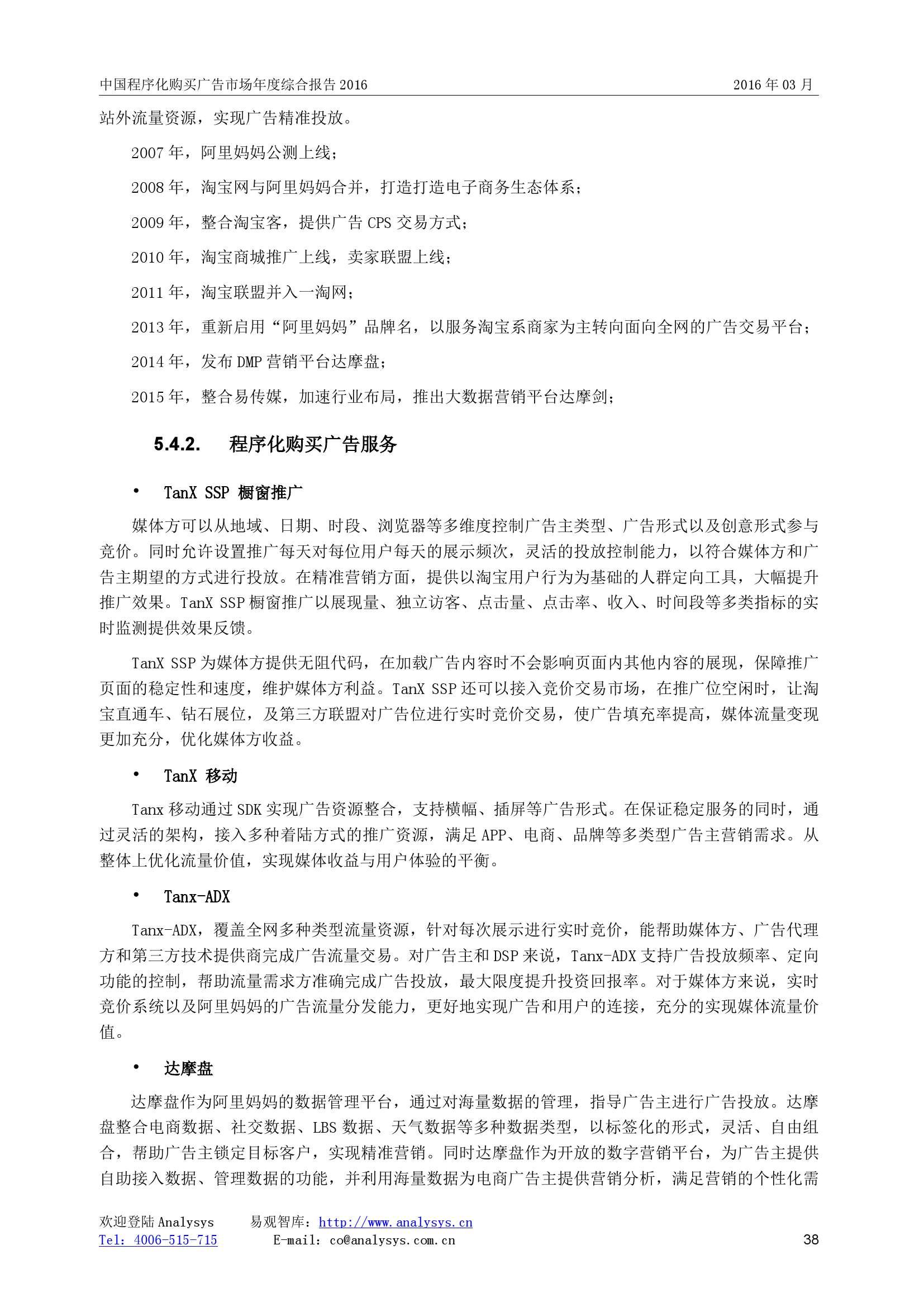 中国程序化购买广告市场年度综合报告2016_000038