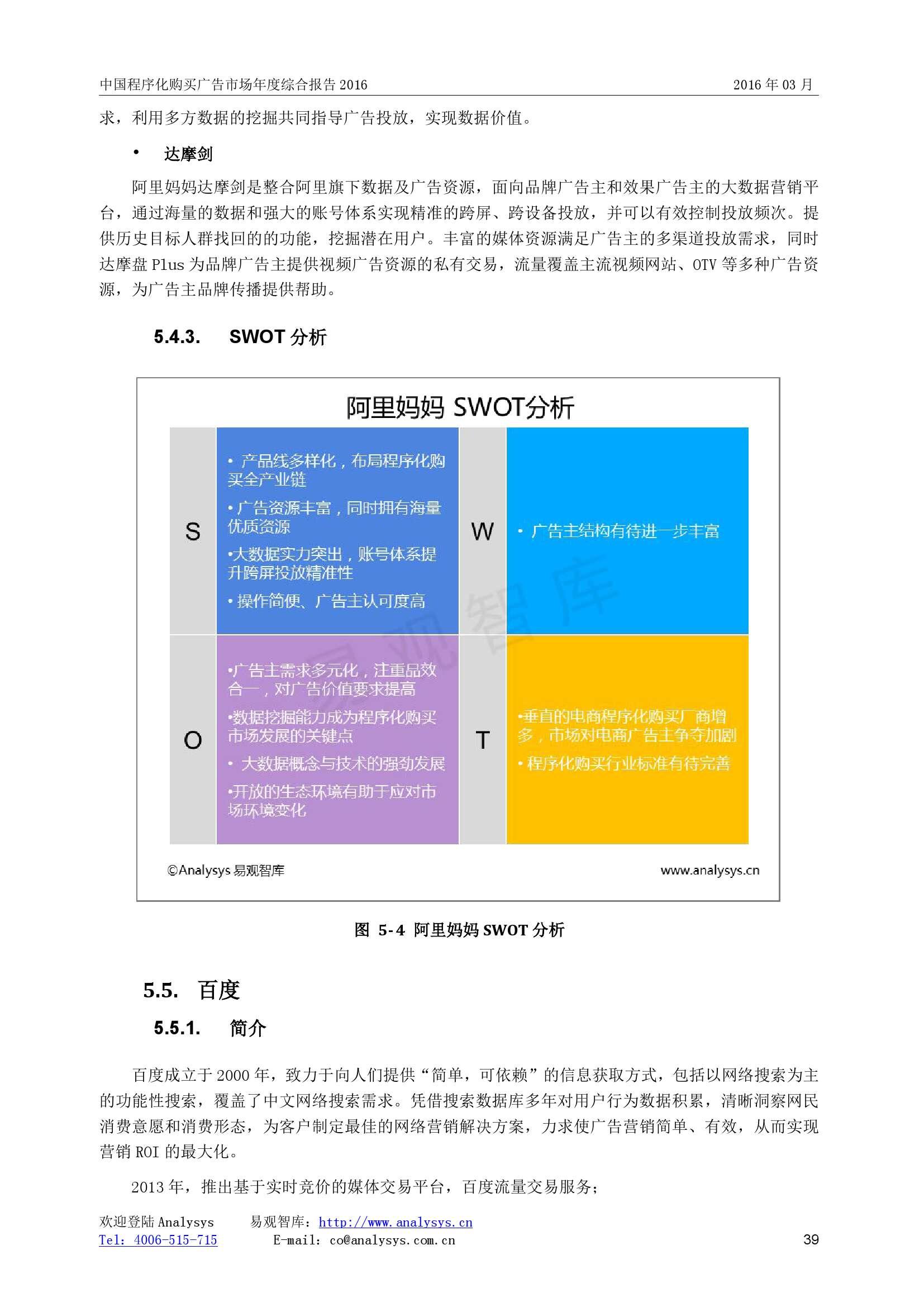 中国程序化购买广告市场年度综合报告2016_000039