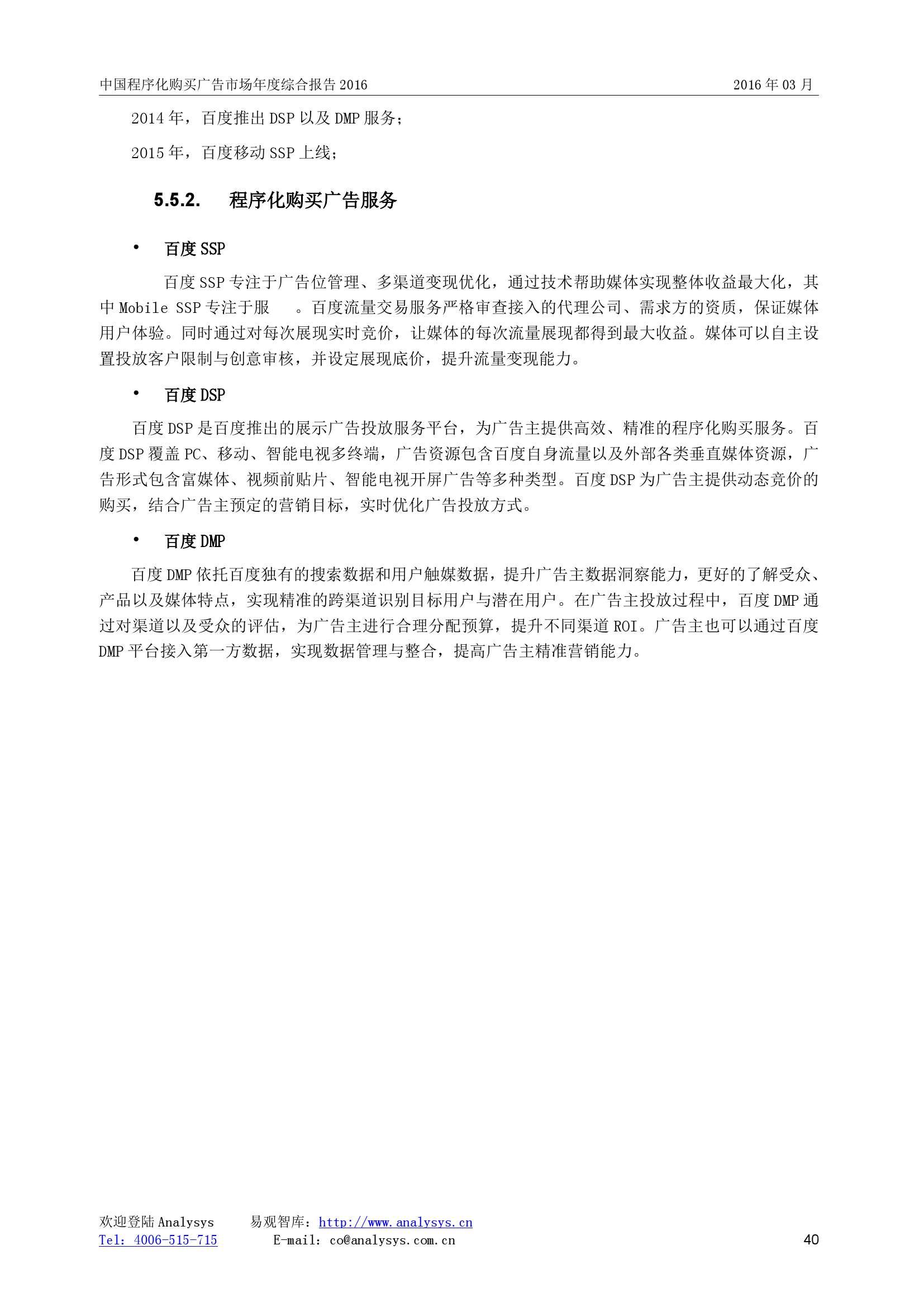 中国程序化购买广告市场年度综合报告2016_000040