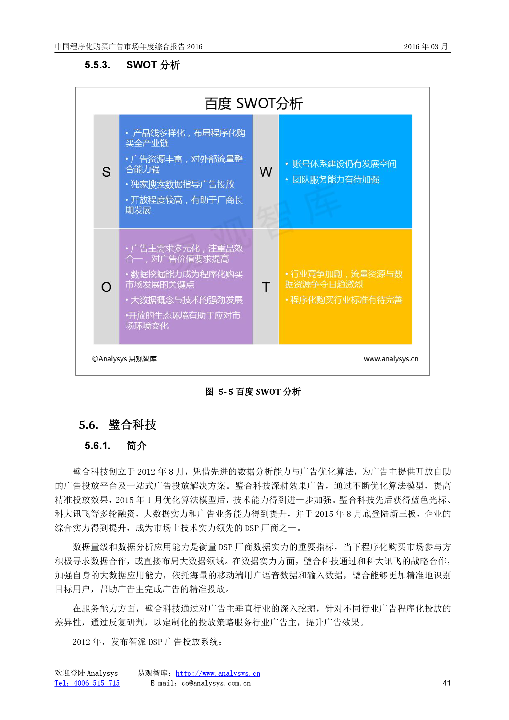 中国程序化购买广告市场年度综合报告2016_000041