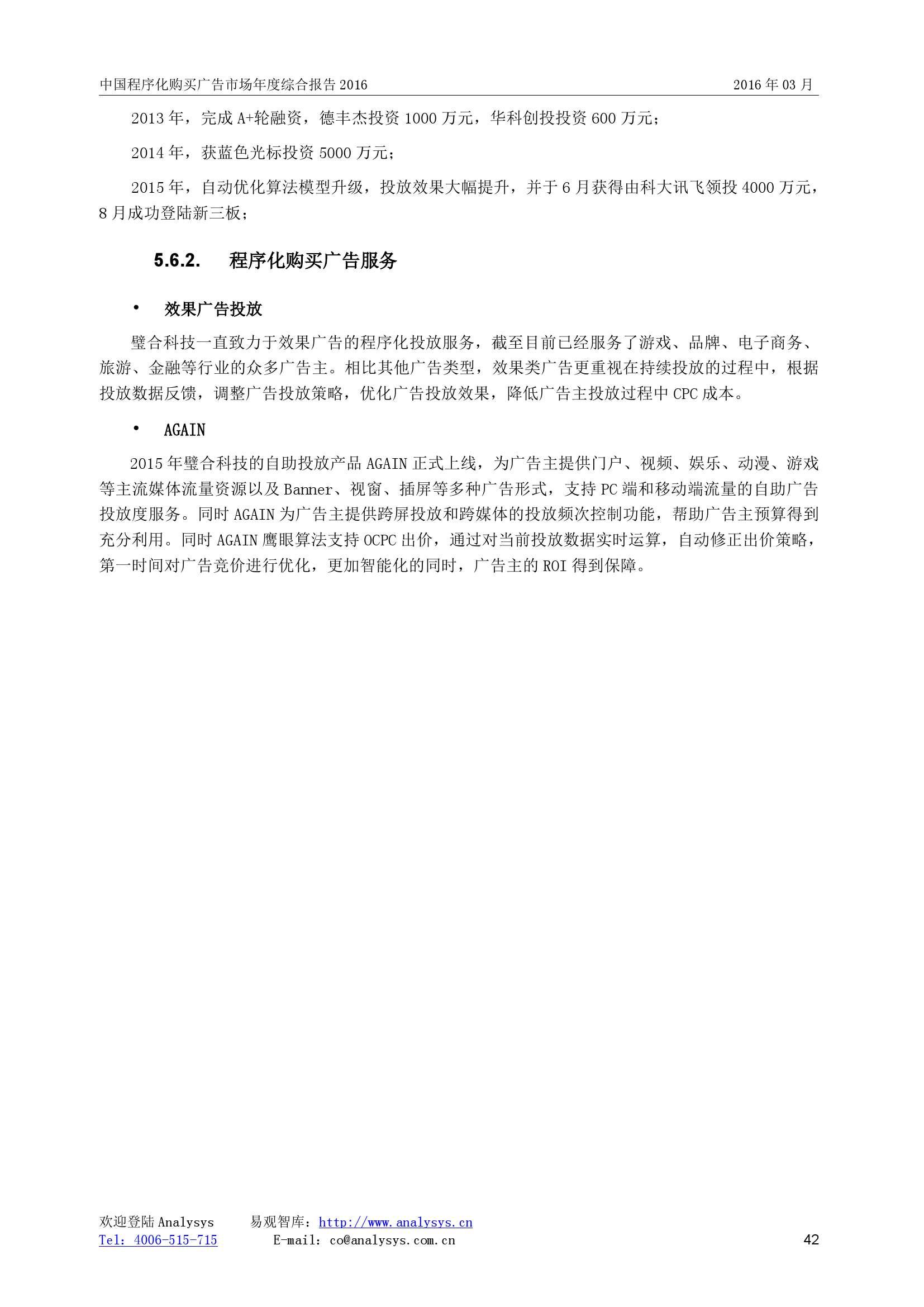 中国程序化购买广告市场年度综合报告2016_000042