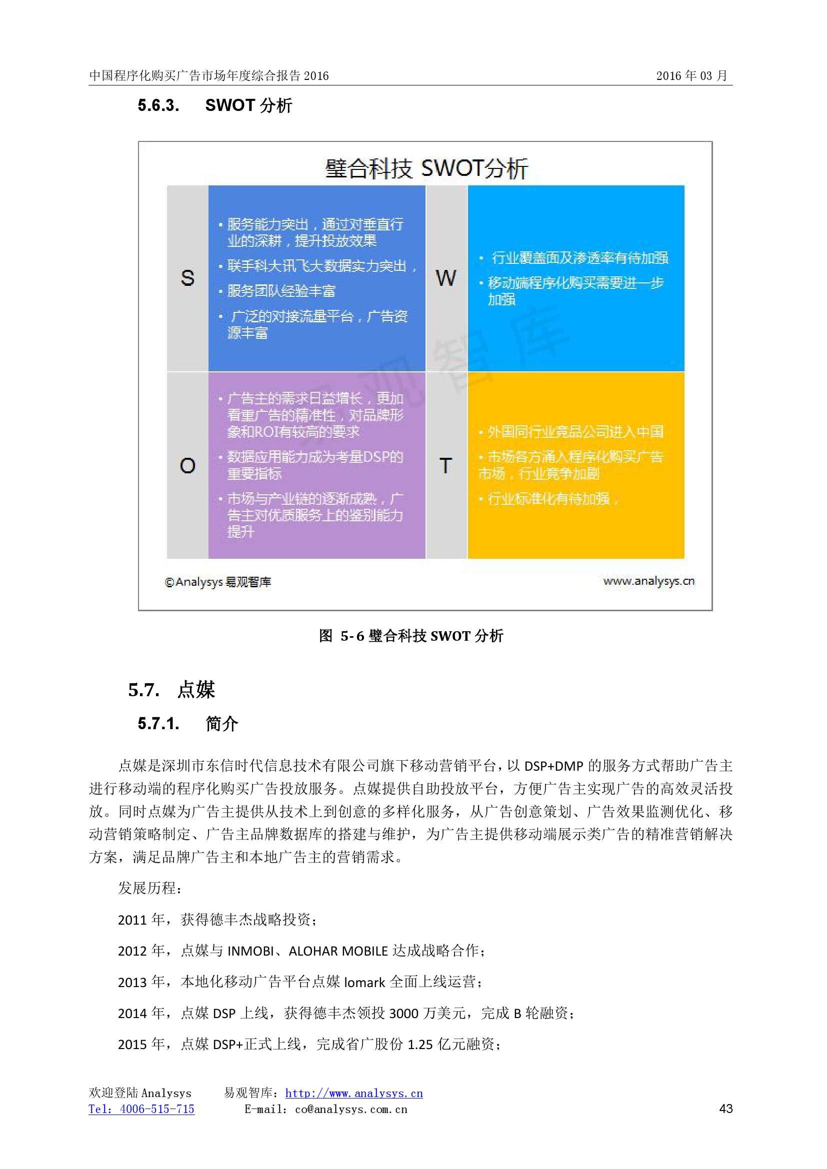 中国程序化购买广告市场年度综合报告2016_000043
