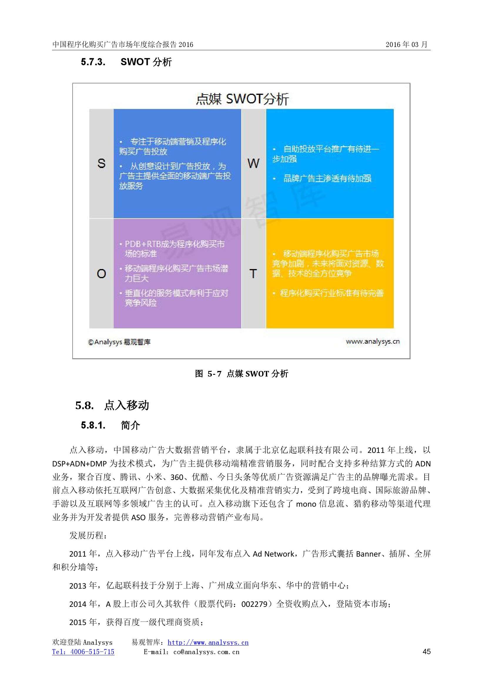 中国程序化购买广告市场年度综合报告2016_000045