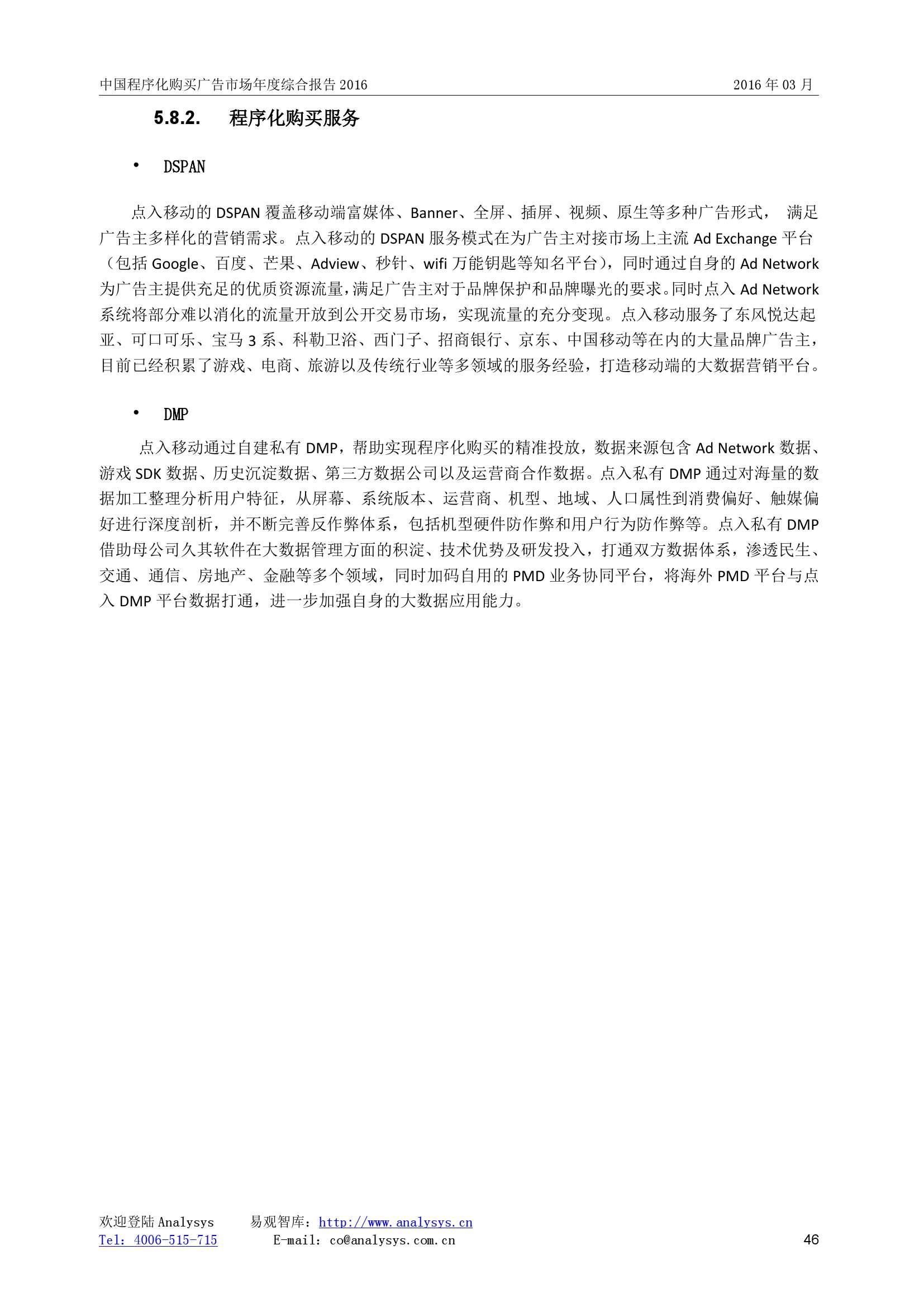 中国程序化购买广告市场年度综合报告2016_000046