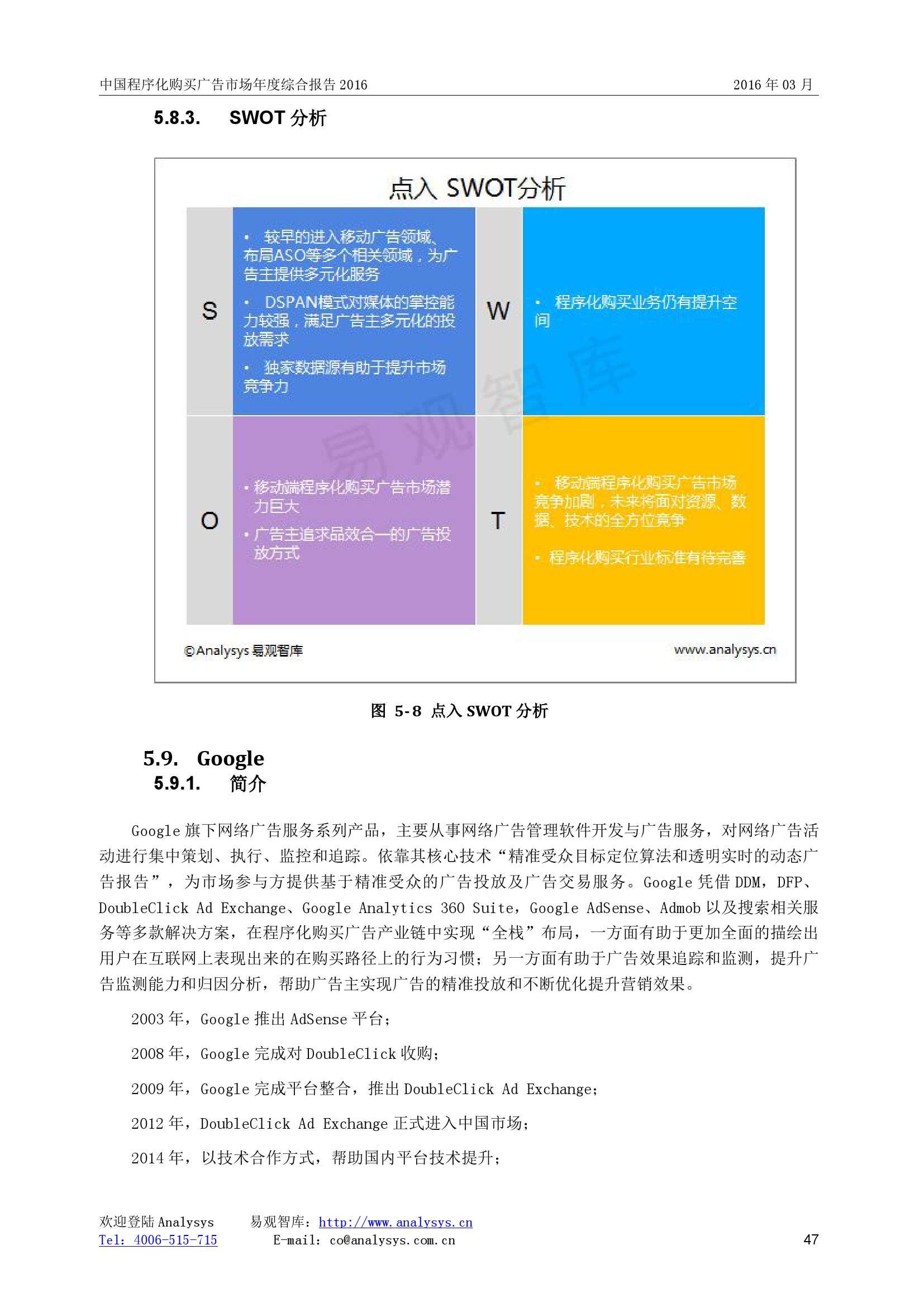中国程序化购买广告市场年度综合报告2016_000047
