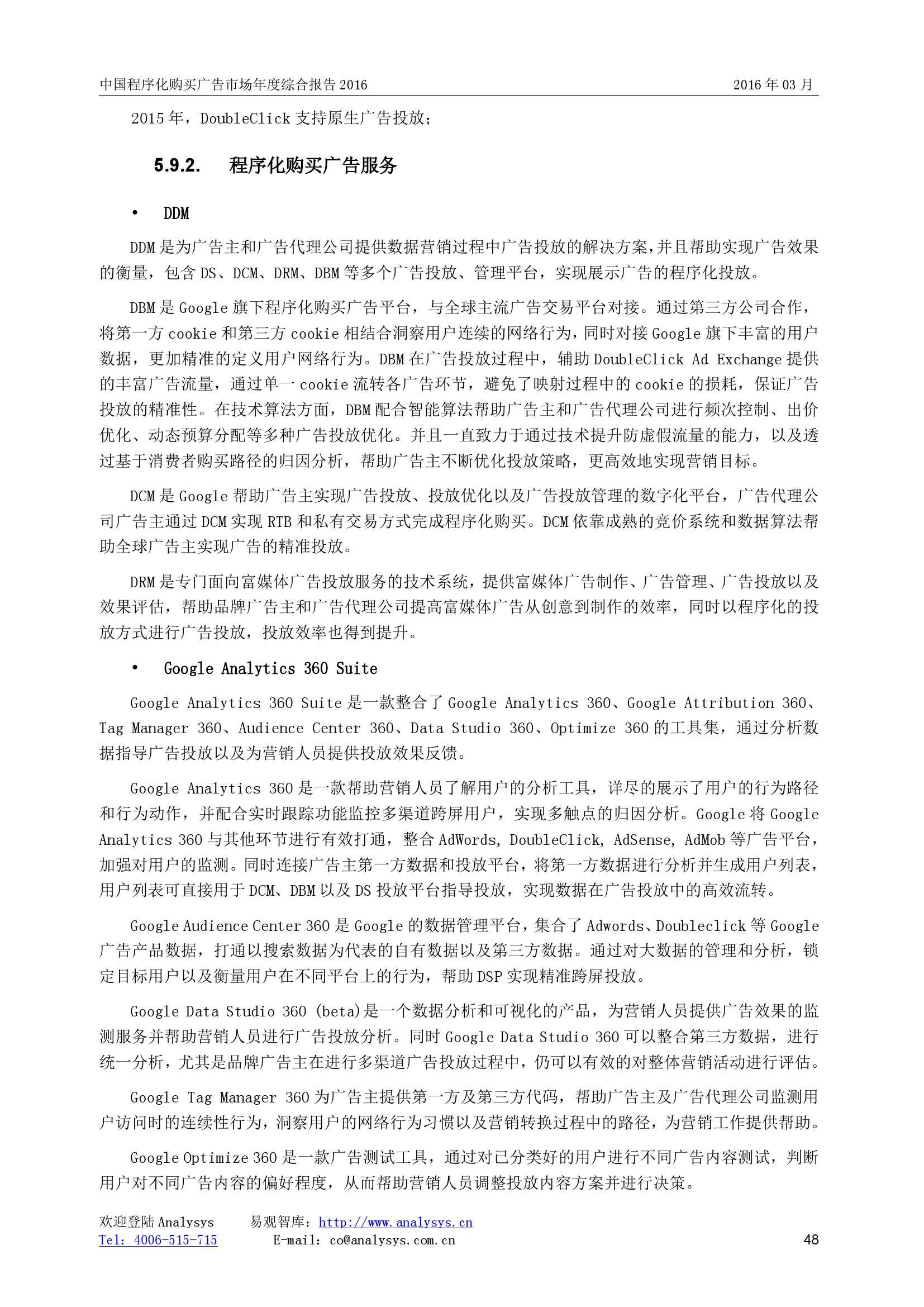 中国程序化购买广告市场年度综合报告2016_000048