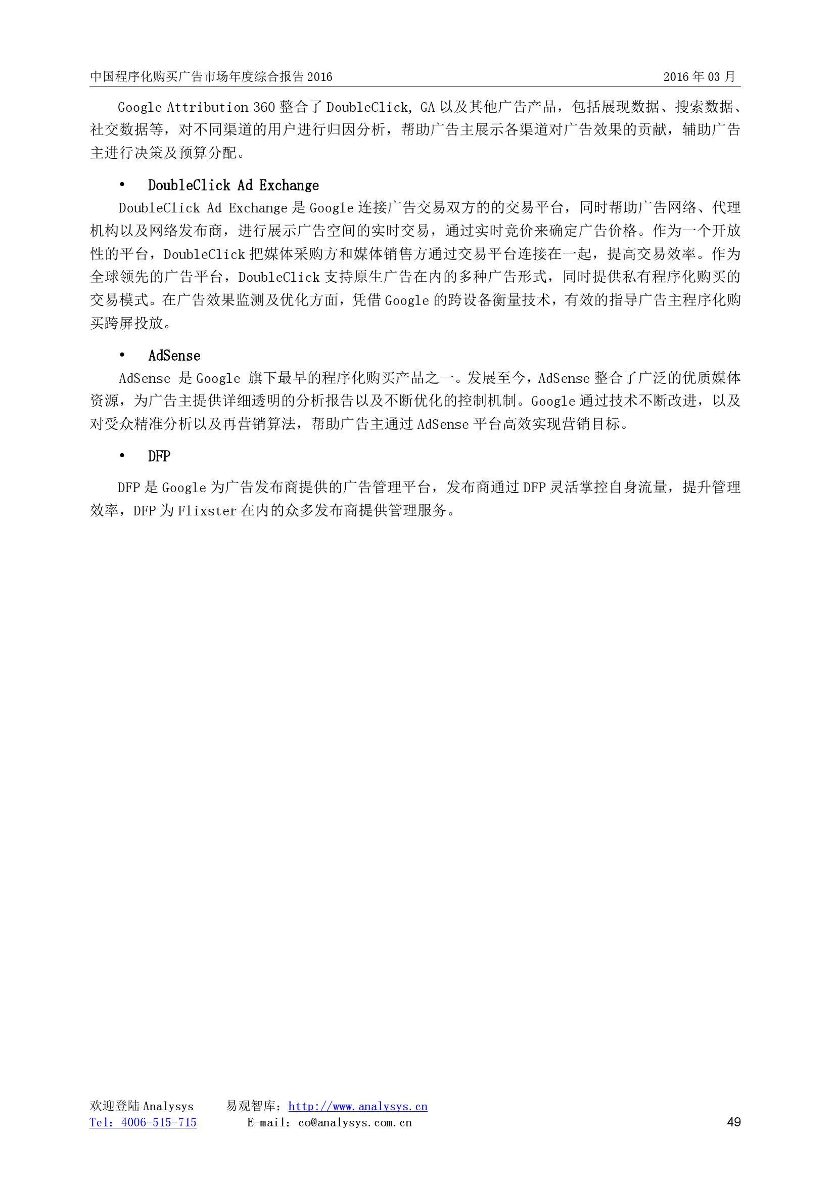 中国程序化购买广告市场年度综合报告2016_000049