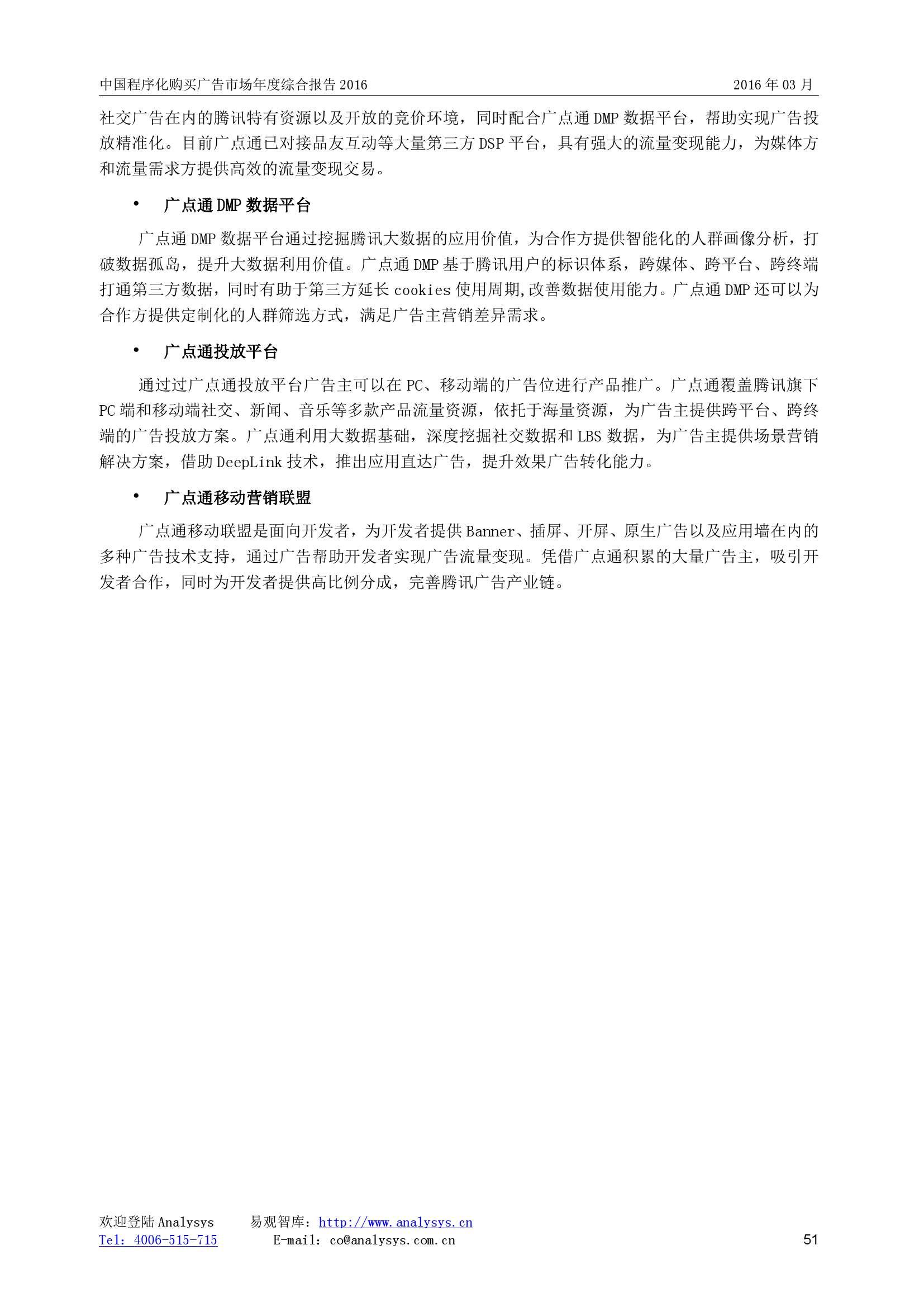 中国程序化购买广告市场年度综合报告2016_000051