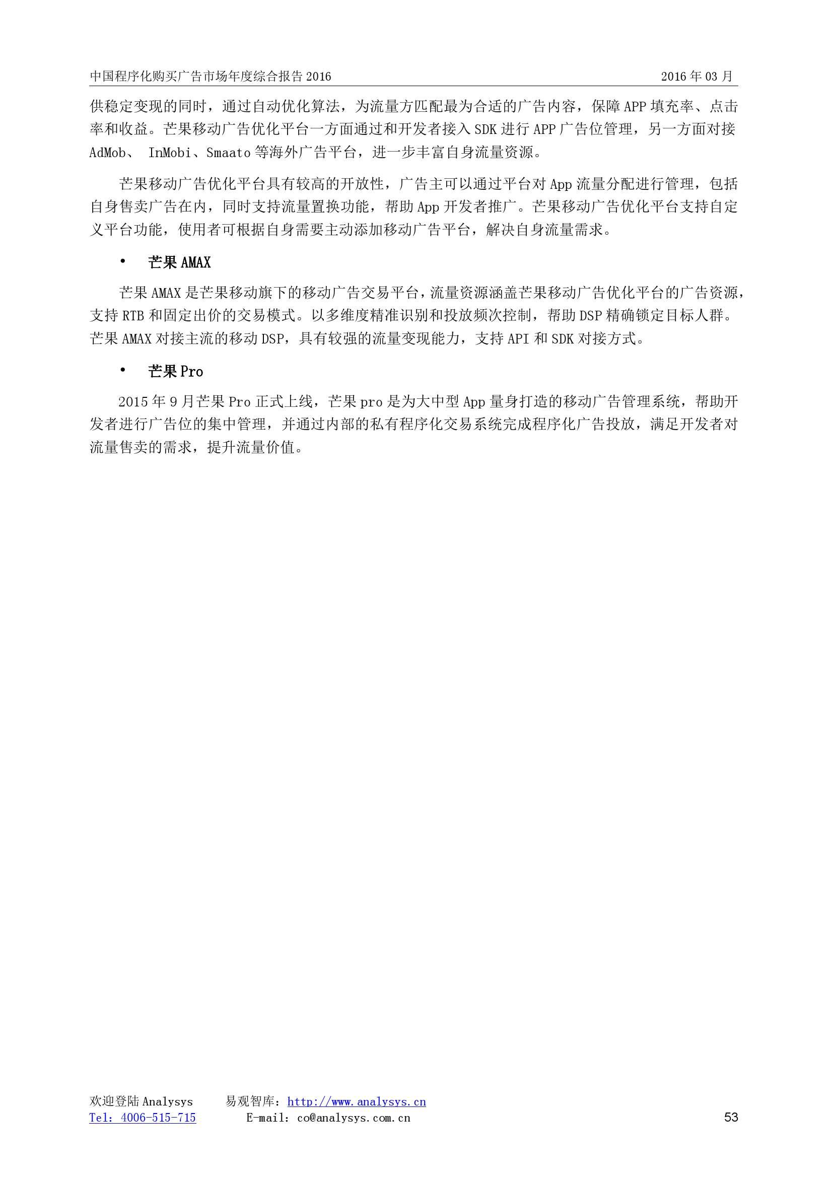 中国程序化购买广告市场年度综合报告2016_000053
