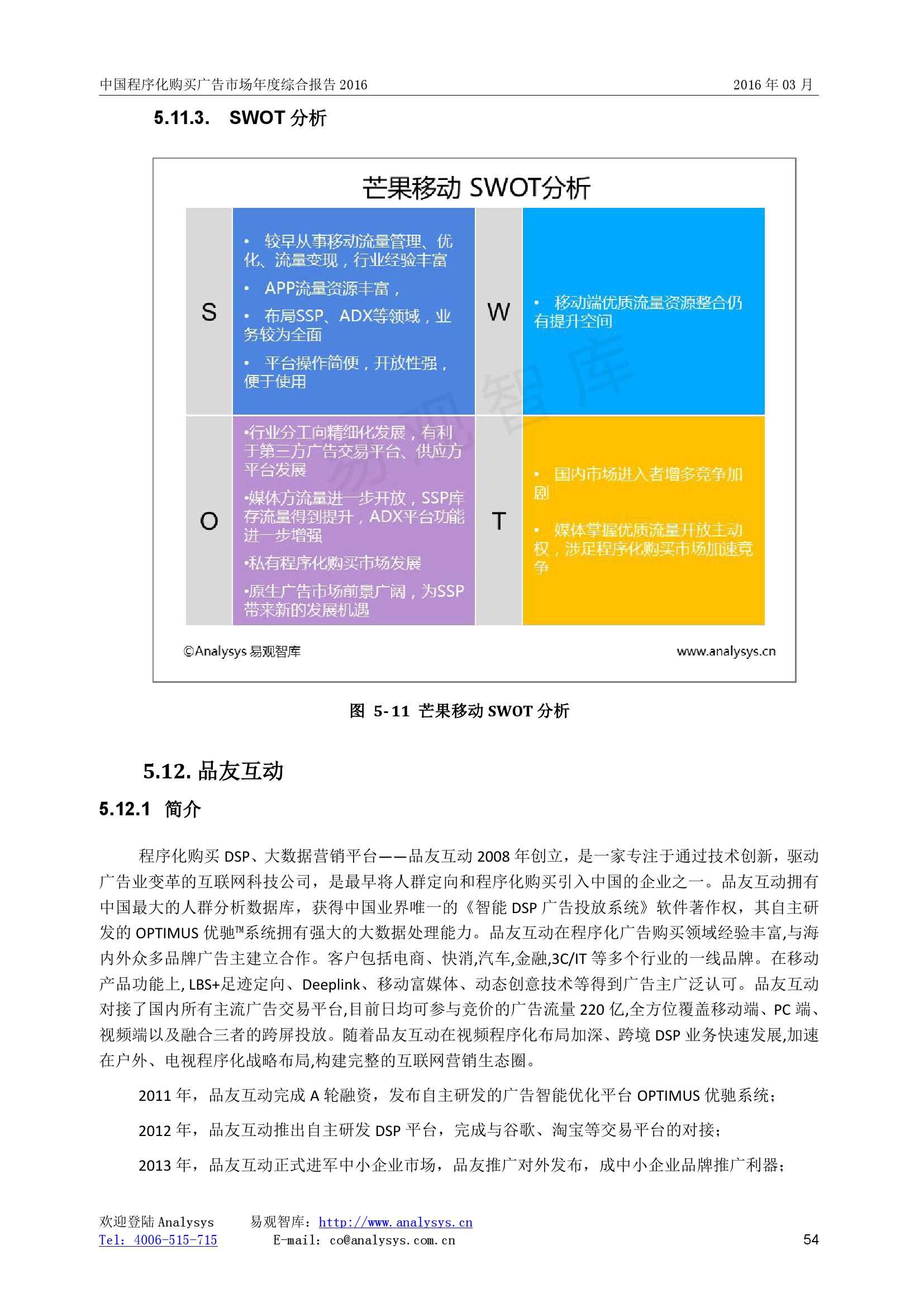 中国程序化购买广告市场年度综合报告2016_000054