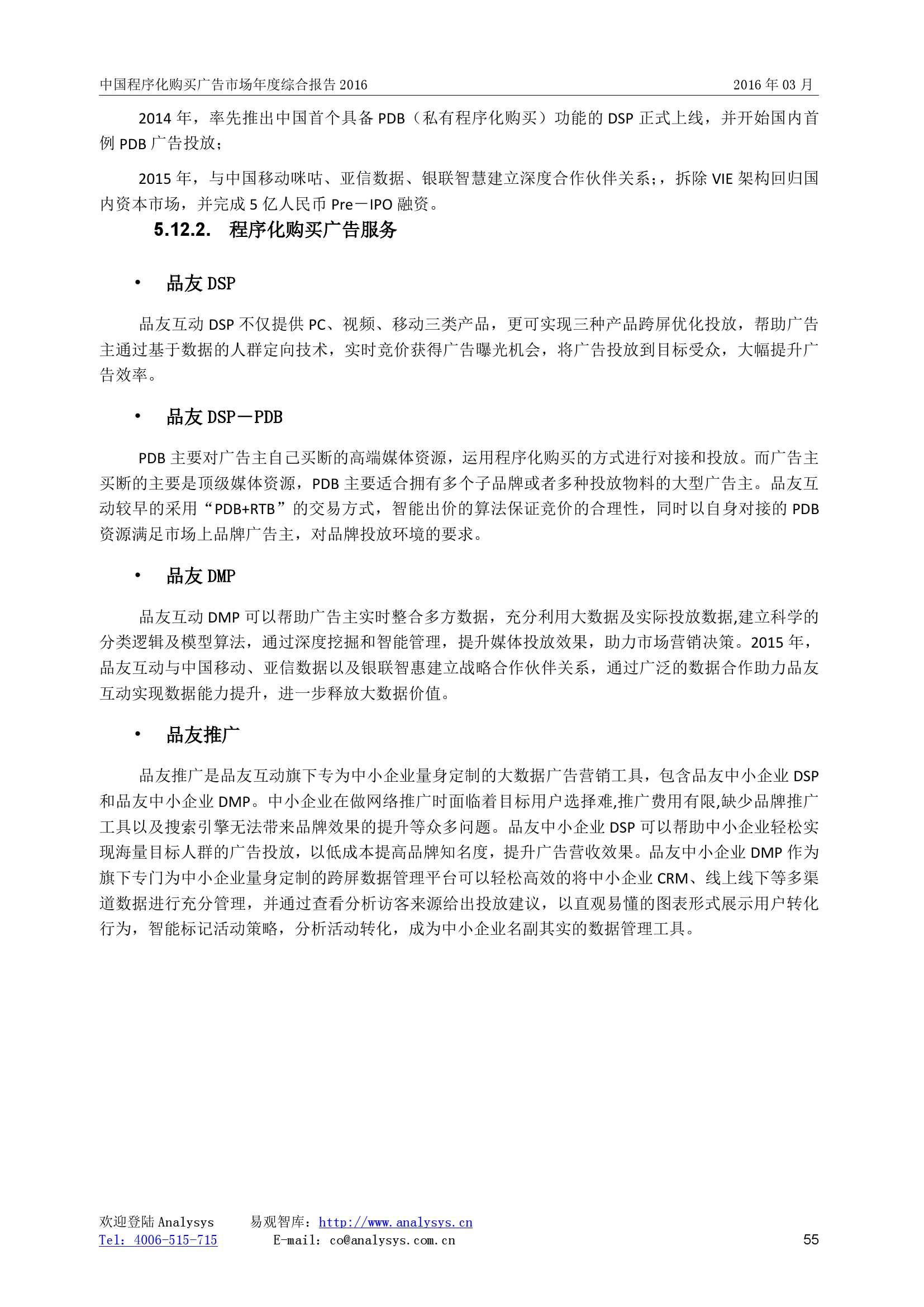 中国程序化购买广告市场年度综合报告2016_000055