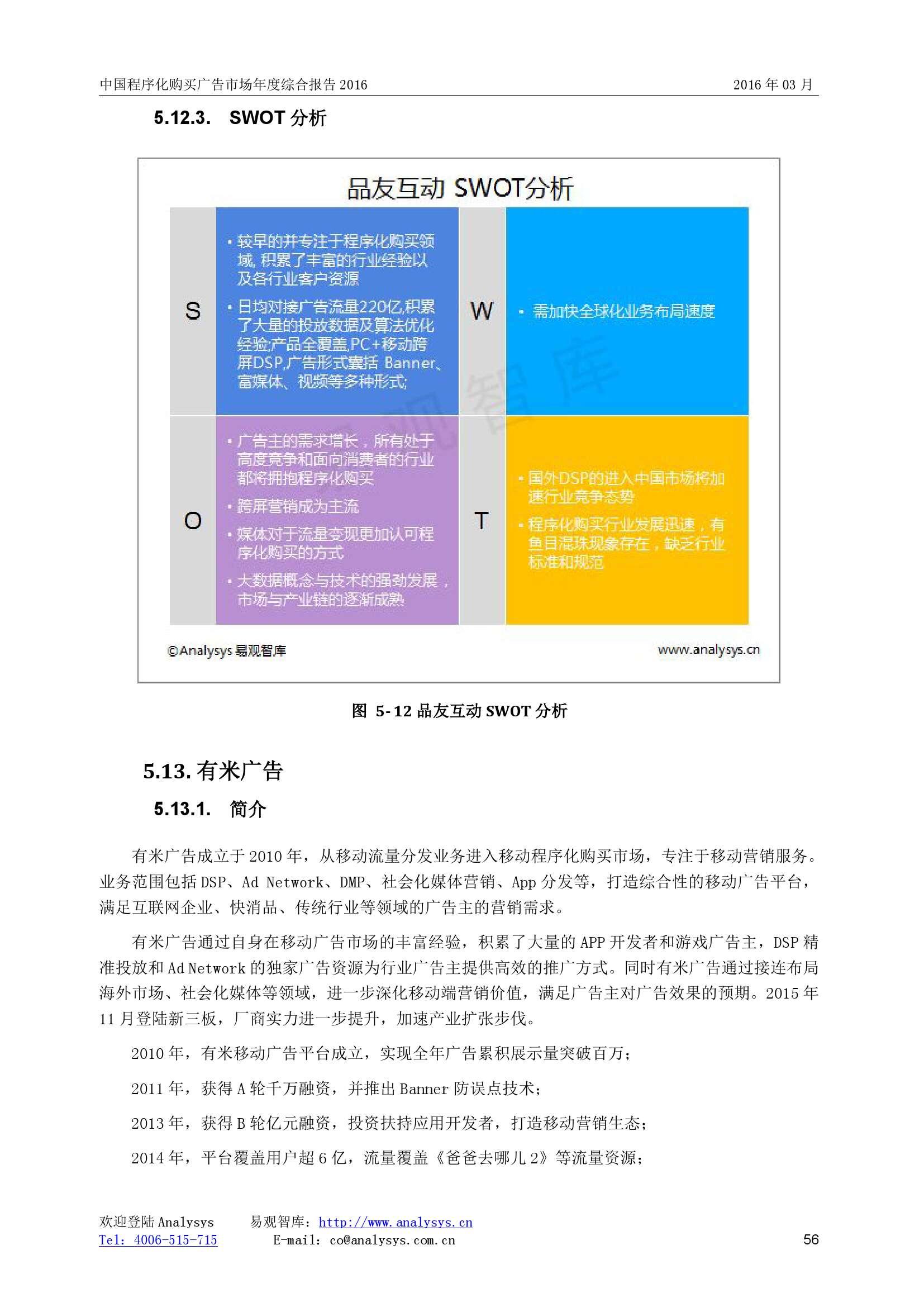 中国程序化购买广告市场年度综合报告2016_000056
