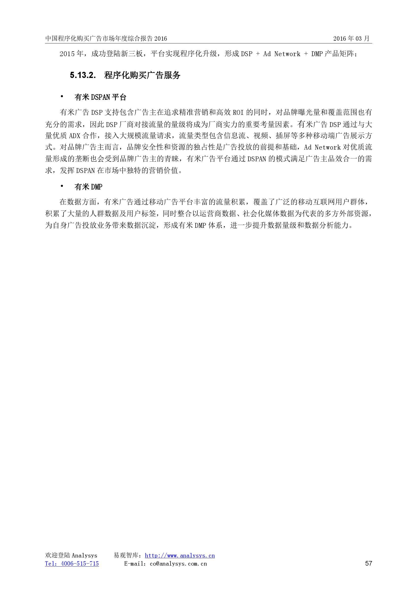 中国程序化购买广告市场年度综合报告2016_000057
